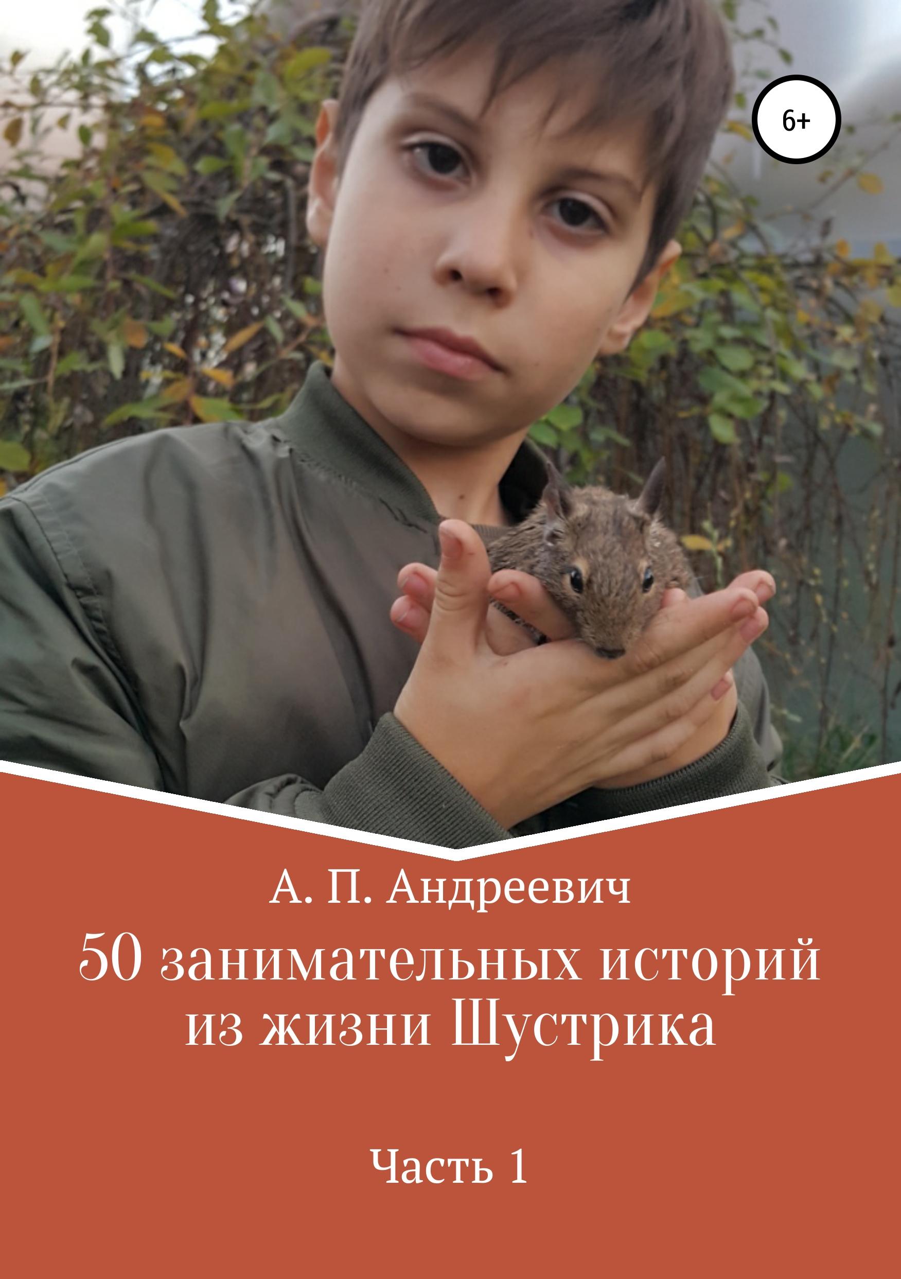 Артем Андреевич Петров 50 занимательных историй из жизни Шустрика цены