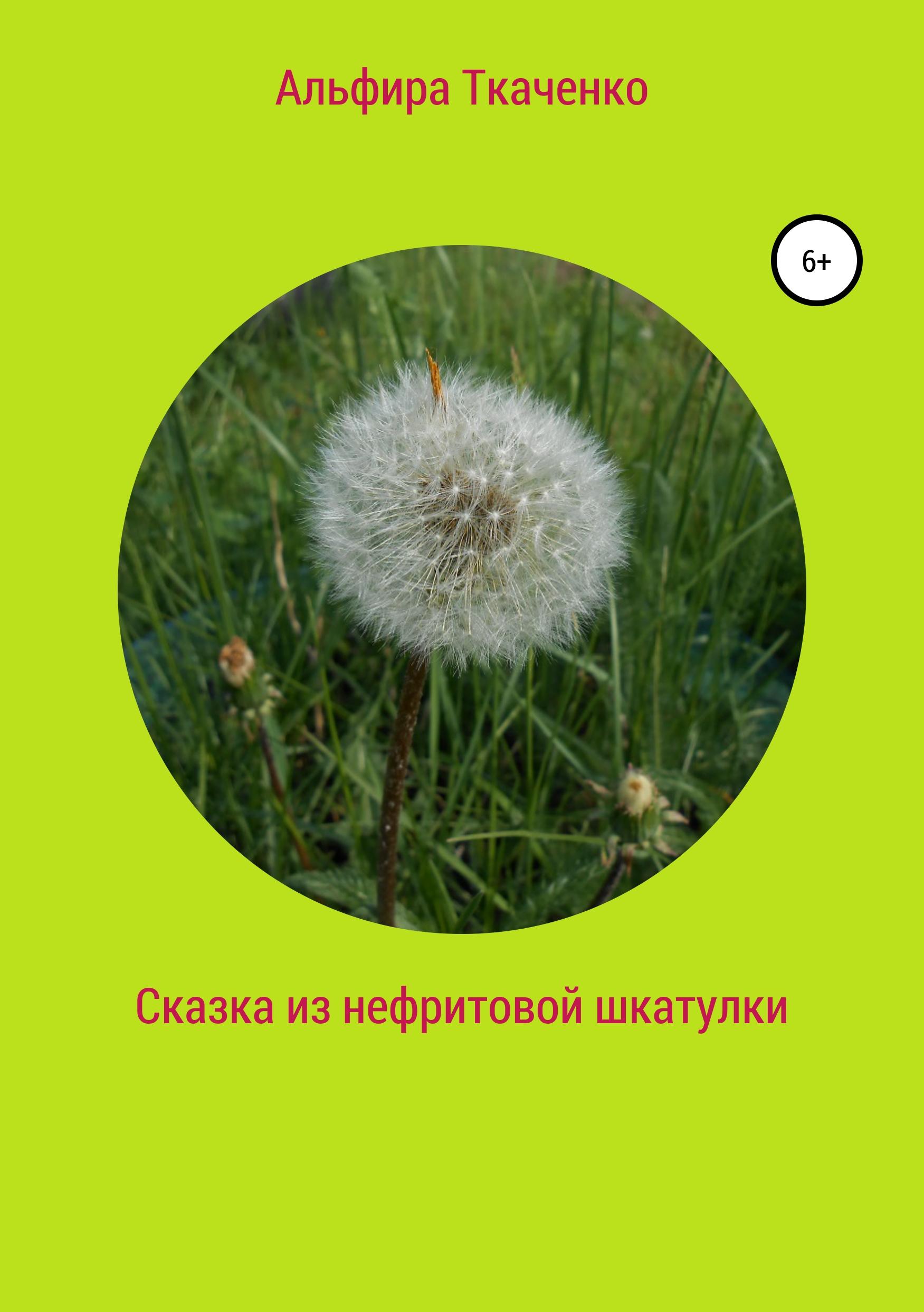 Фото - Альфира Федоровна Ткаченко Сказка из нефритовой шкатулки шкатулки