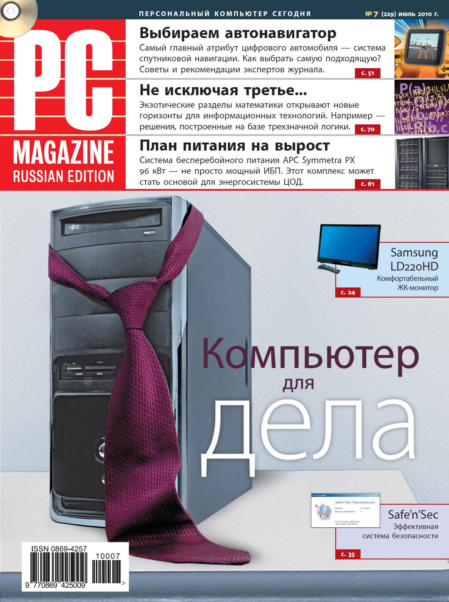 PC Magazine/RE Журнал PC Magazine/RE №07/2010 компьютер