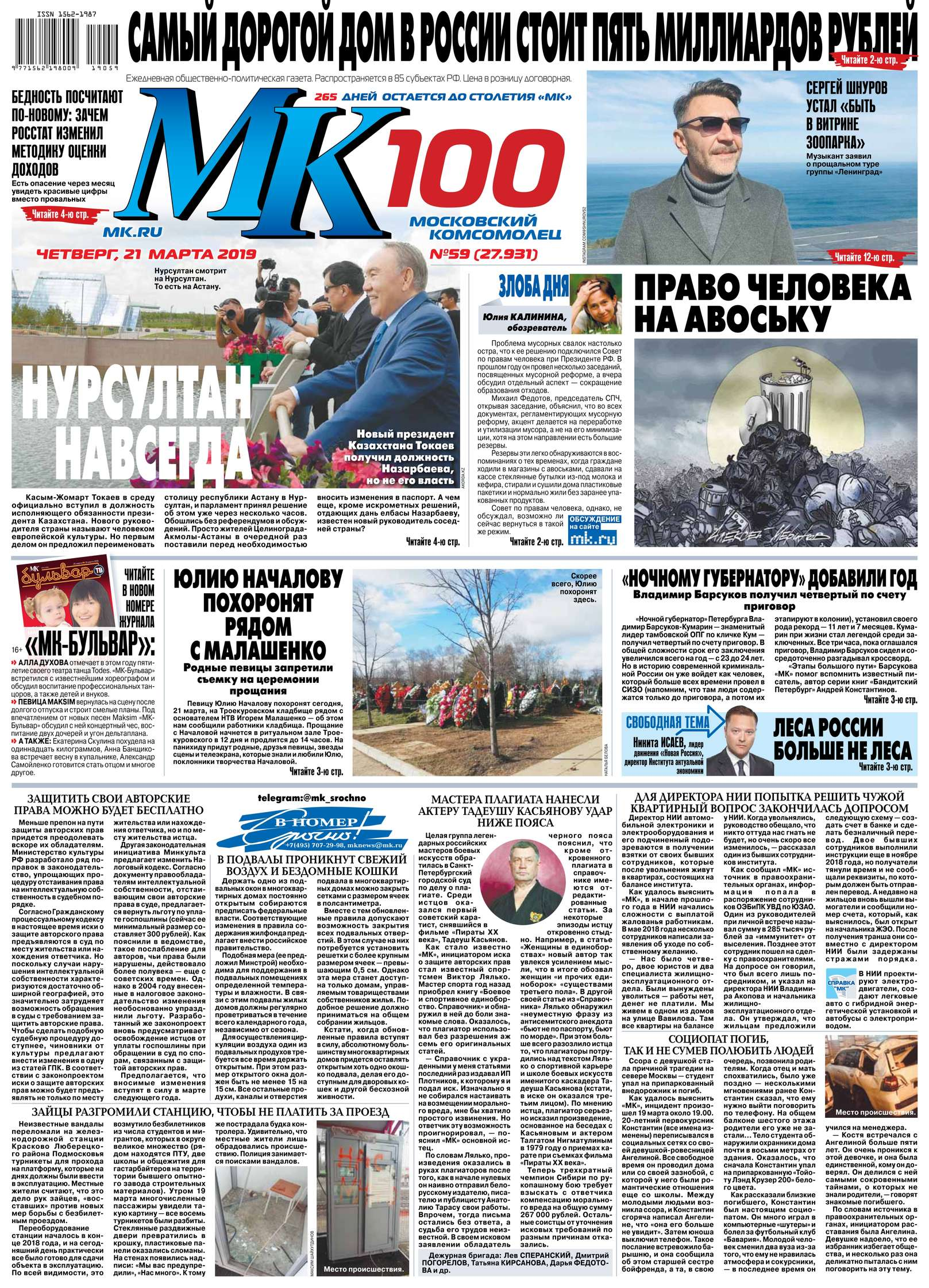 Редакция газеты МК Московский Комсомолец МК Московский Комсомолец 59-2019 цена в Москве и Питере