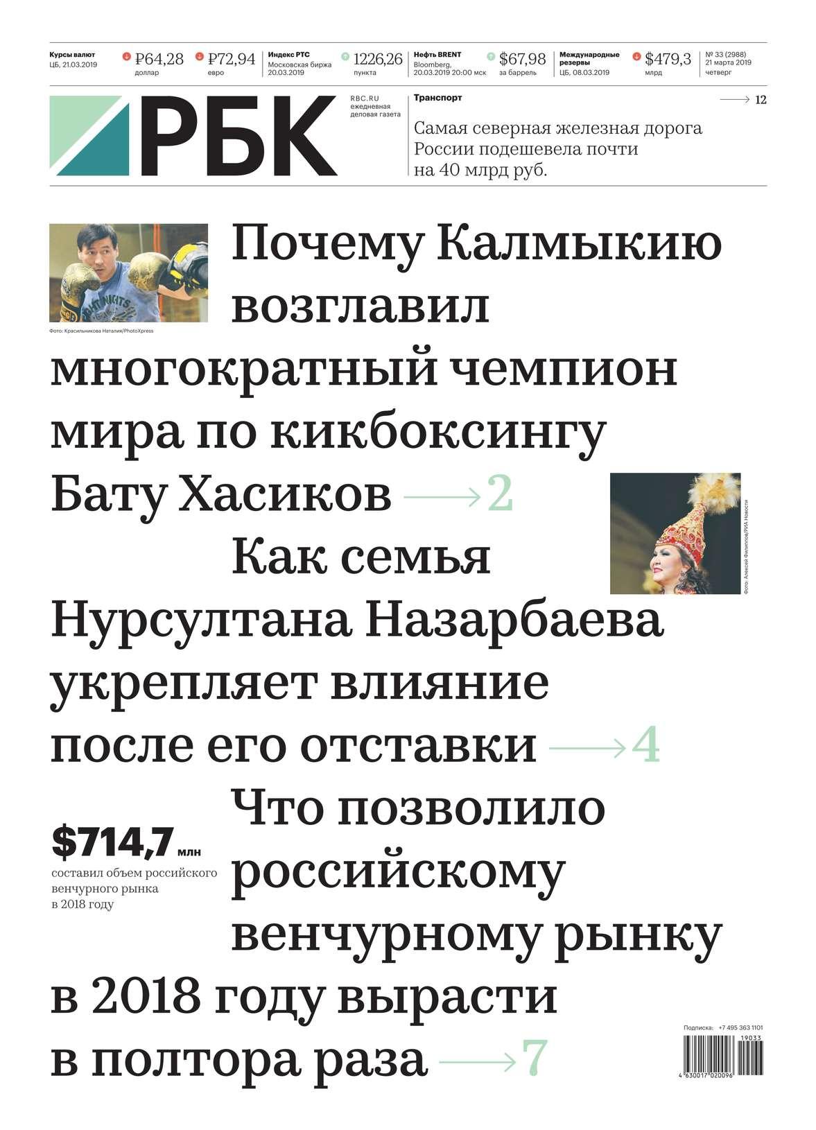 Ежедневная Деловая Газета Рбк 33-2019