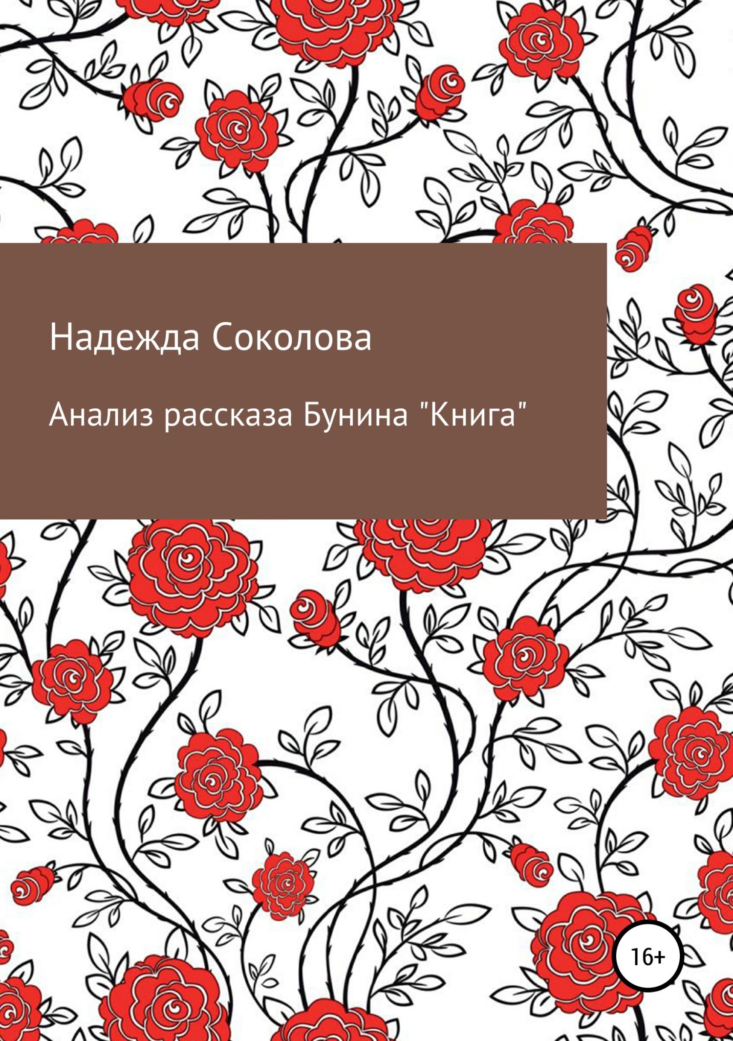 цена на Надежда Игоревна Соколова Анализ рассказа Бунина «Книга»