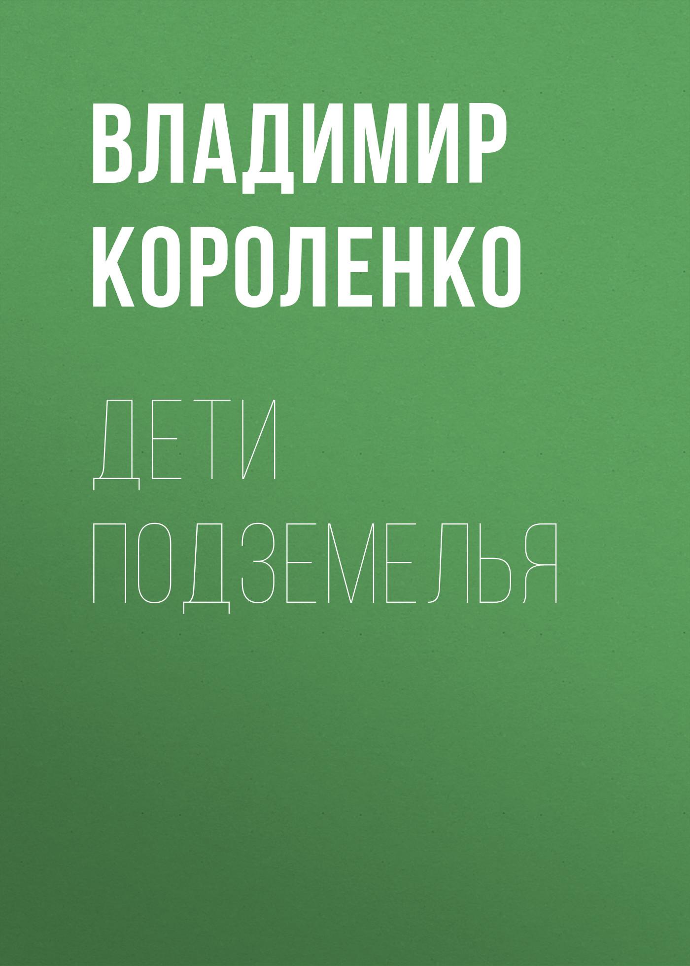 все цены на Владимир Короленко Дети подземелья онлайн