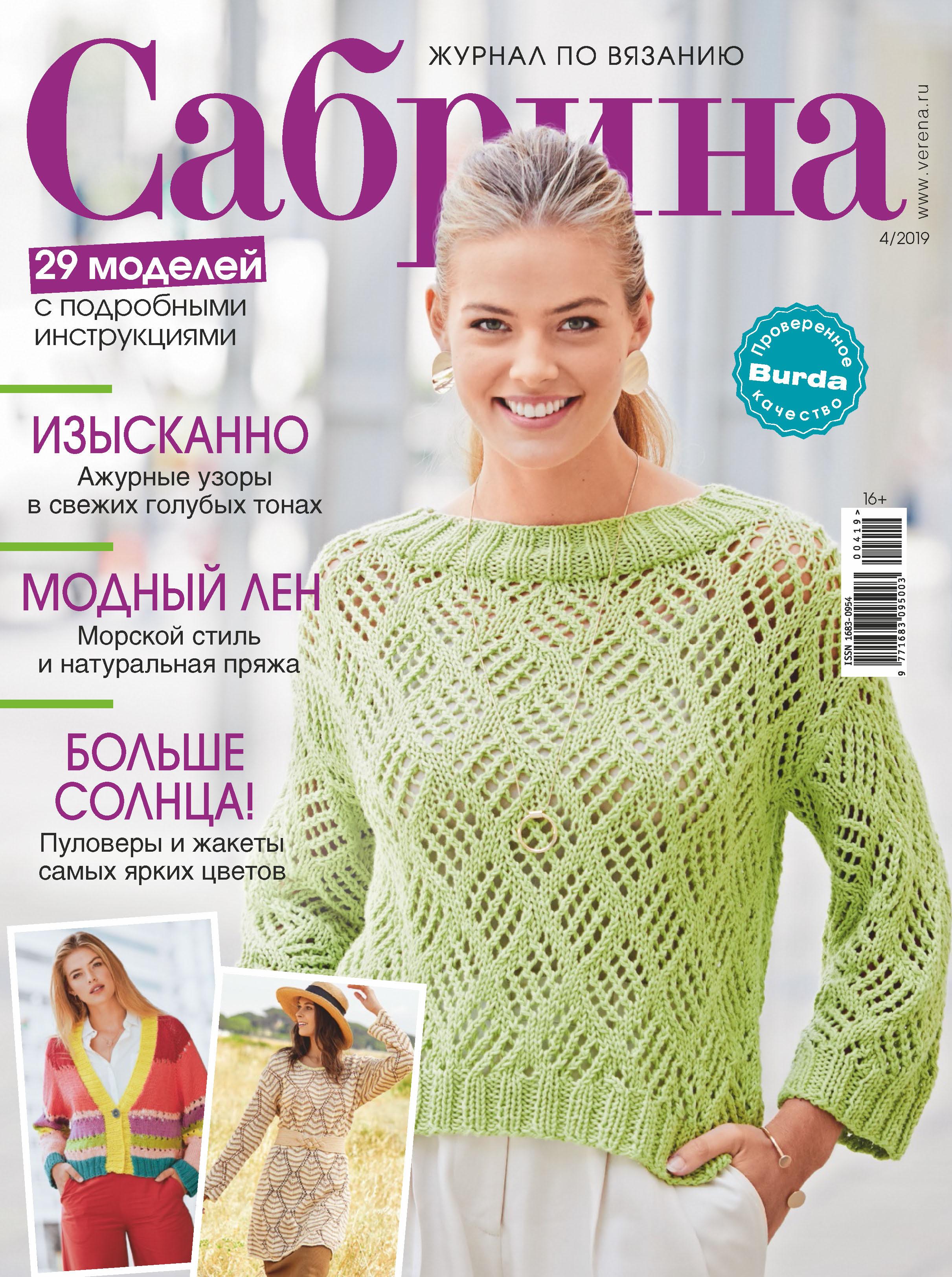 Отсутствует Сабрина. Журнал по вязанию. №04/2019