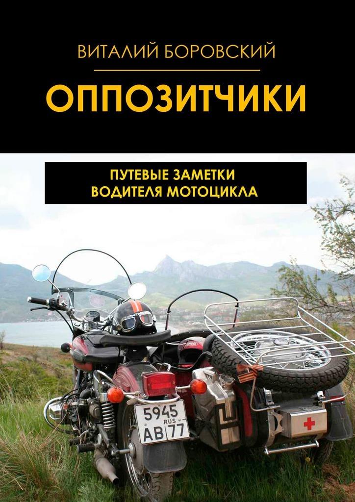 Виталий Боровский Оппозитчики. Путевые заметки водителя мотоцикла свечи для мотоцикла урал
