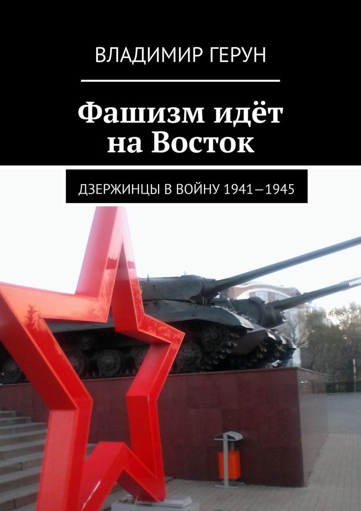 Владимир Герун Фашизм идёт на Восток. Дзержинцы ввойну 1941—1945