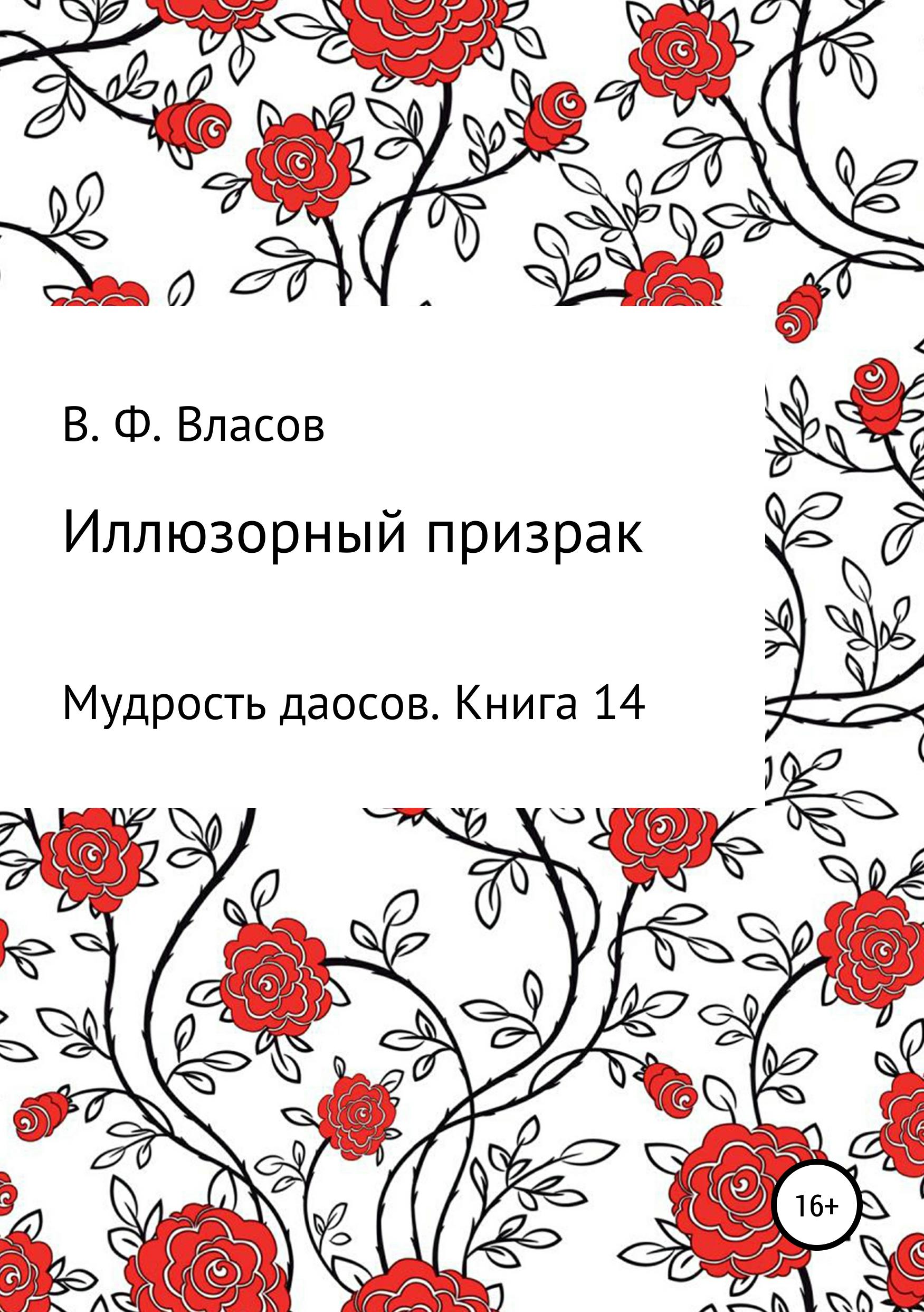 Владимир Фёдорович Власов Иллюзорный призрак владимир фёдорович власов будда и моисей