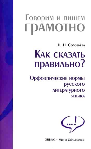 Наталья Николаевна Соловьева Как сказать правильно? Орфоэпические нормы русского литературного языка