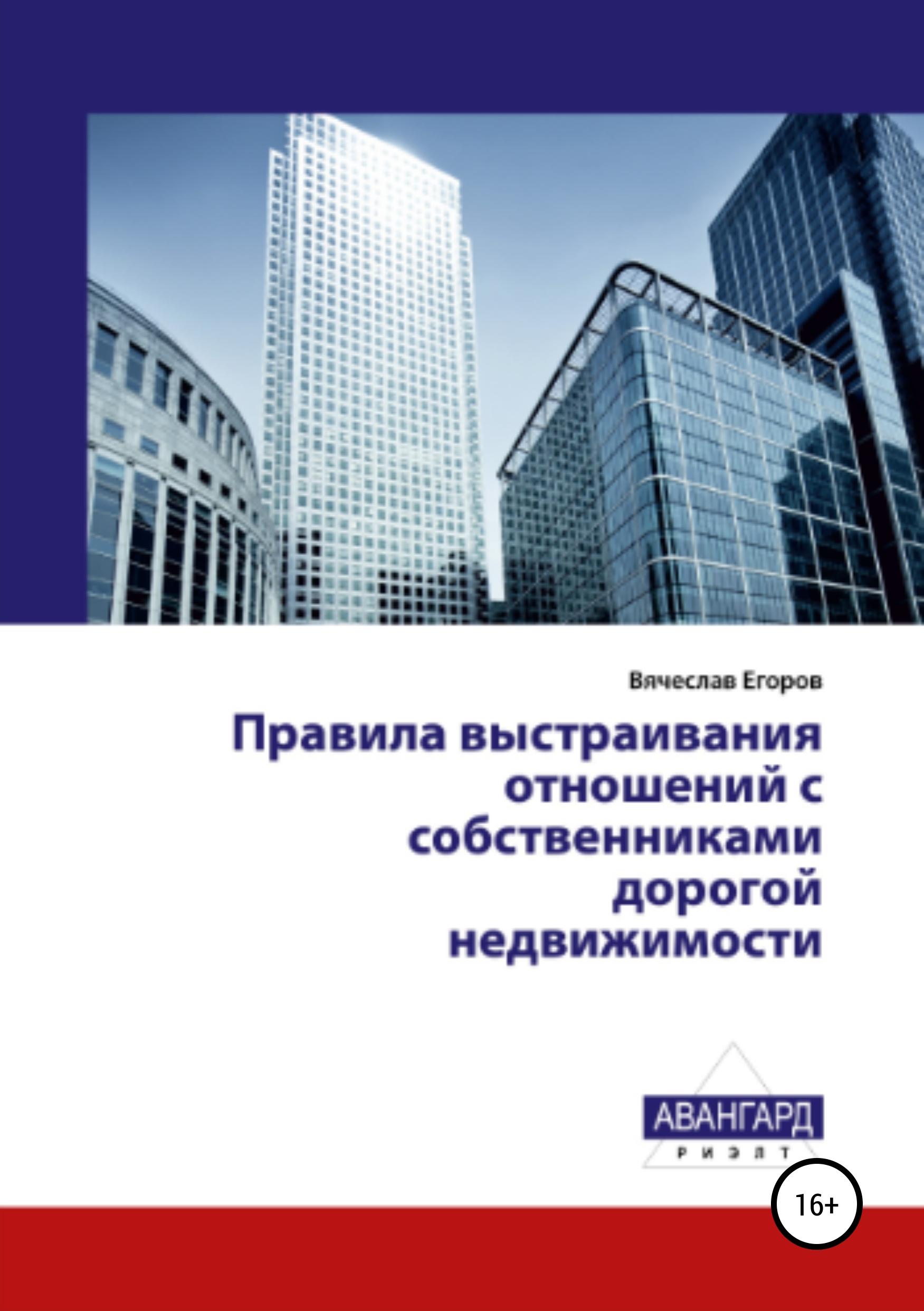 Обложка книги. Автор - Вячеслав Егоров
