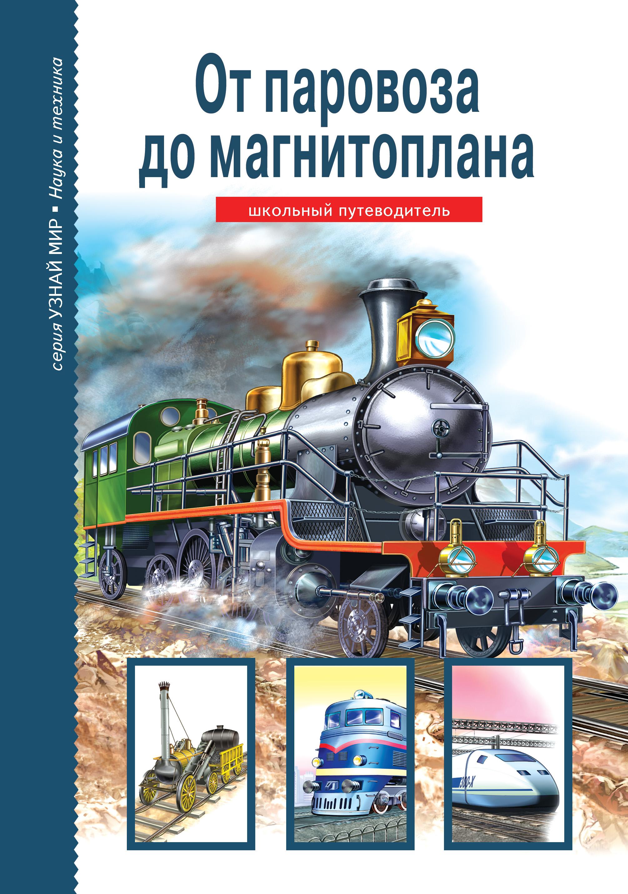 Г. Т. Черненко От паровоза до магнитоплана ольга шатохина впереди паровоза