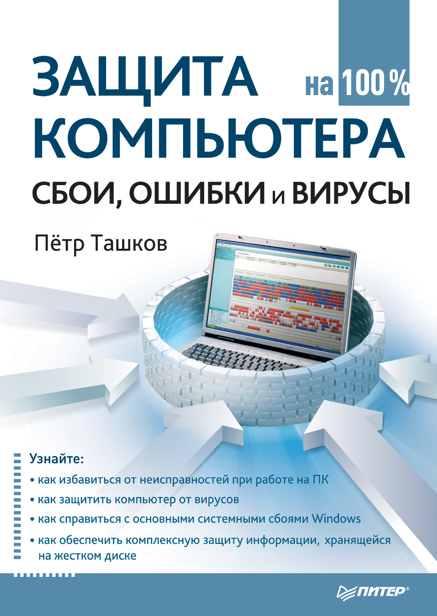 Петр Ташков Защита компьютера на 100%: cбои, ошибки и вирусы петр ташков восстанавливаем данные на 100%