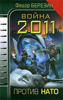 Федор Березин Война 2011. Против НАТО федор березин война 2011 против нато