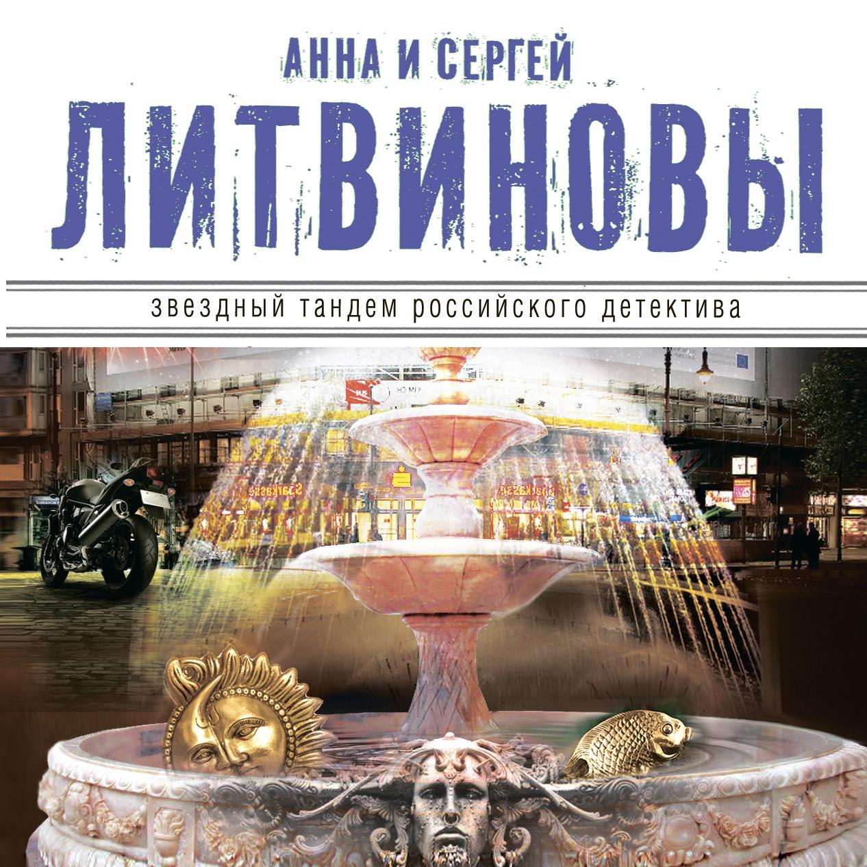 Анна и Сергей Литвиновы Золотой песок времени (сборник) анна габамик ничего личного сборник