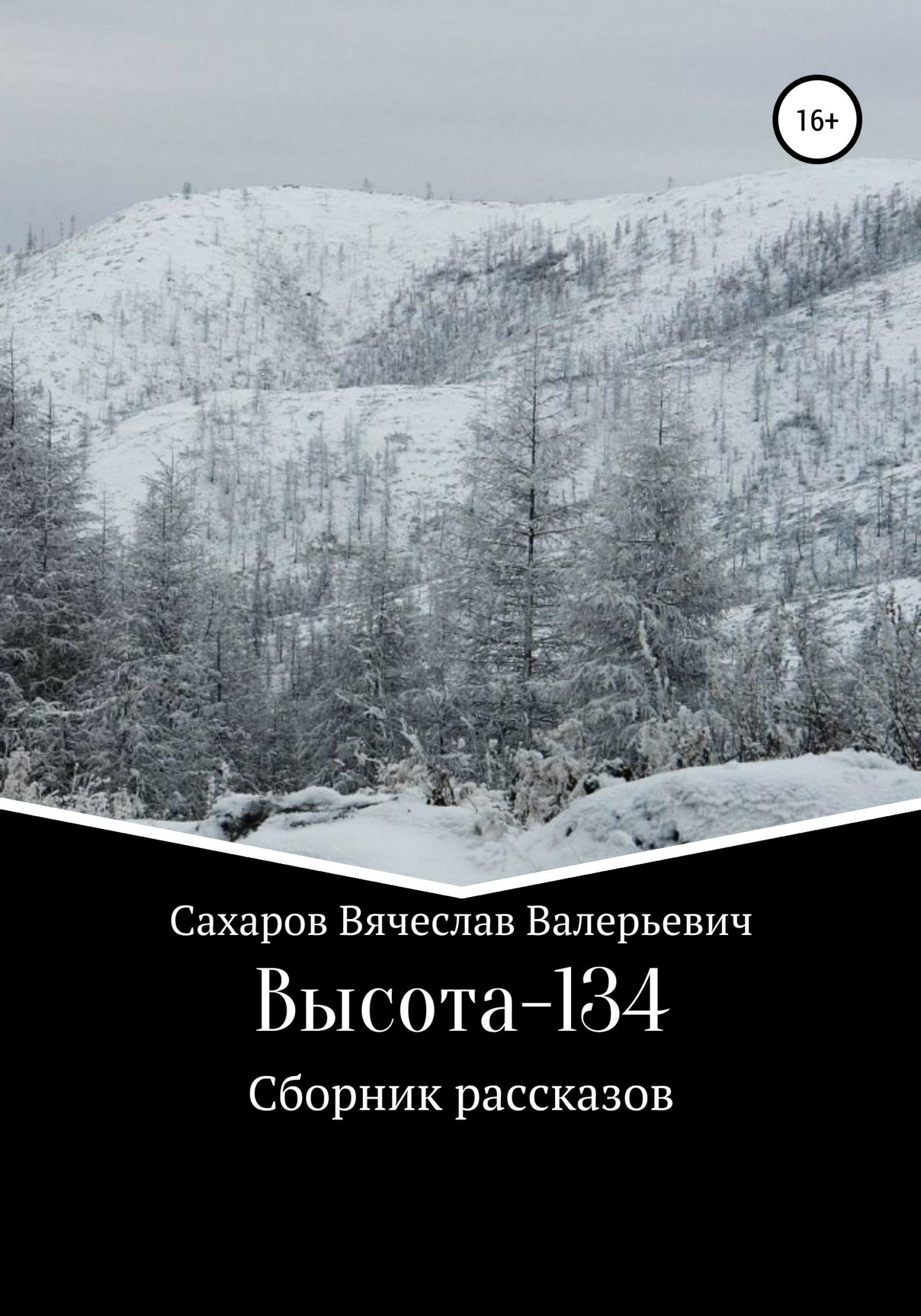 Вячеслав Валерьевич Сахаров Высота-134 цены