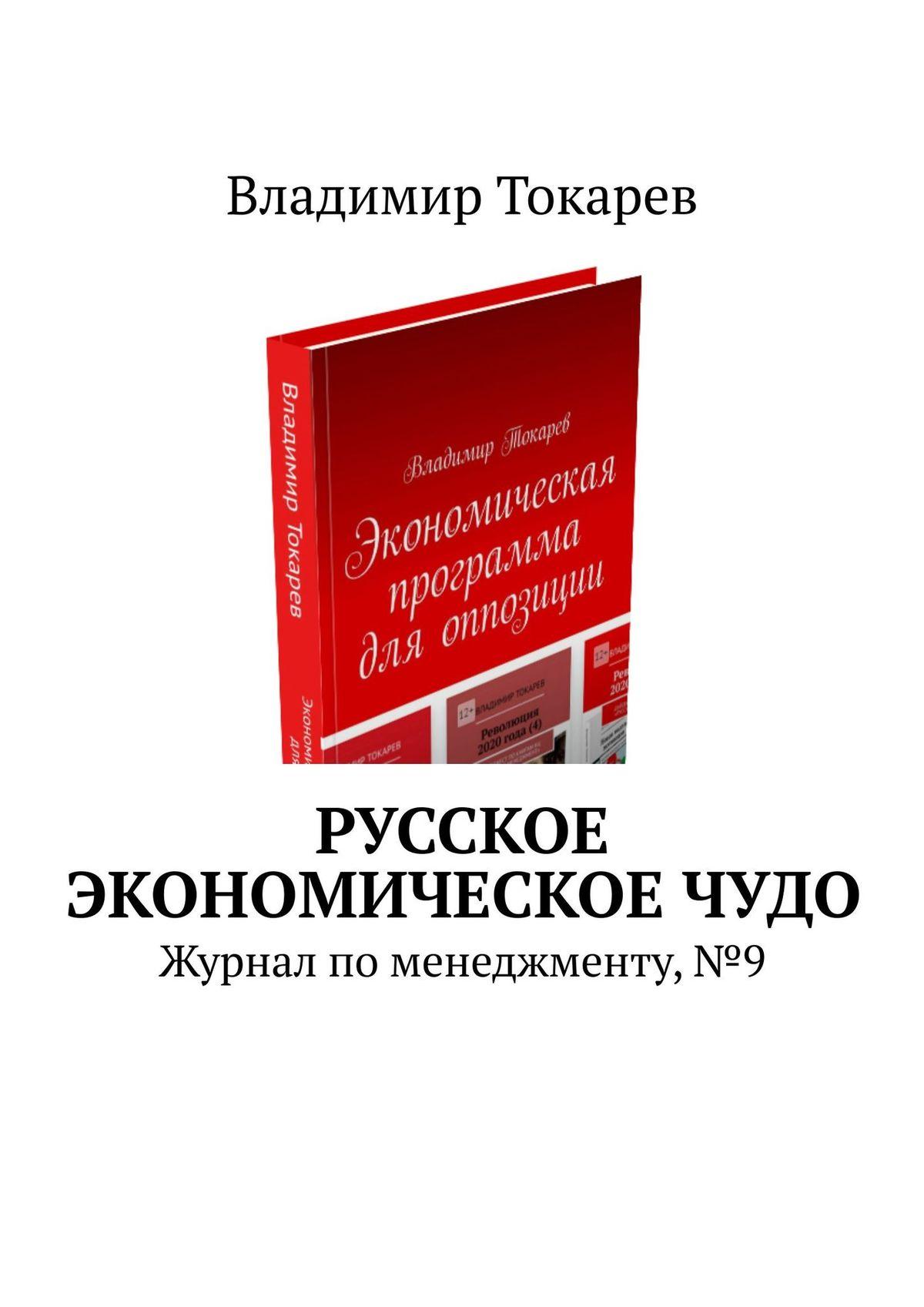 Обложка книги Русское экономическое чудо. Журнал по менеджменту, № 9