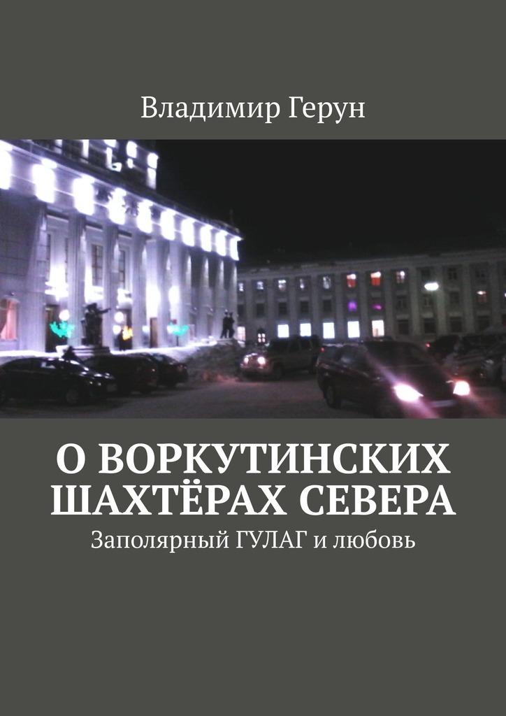 Оворкутинских шахтёрах Севера. Заполярный ГУЛАГ илюбовь