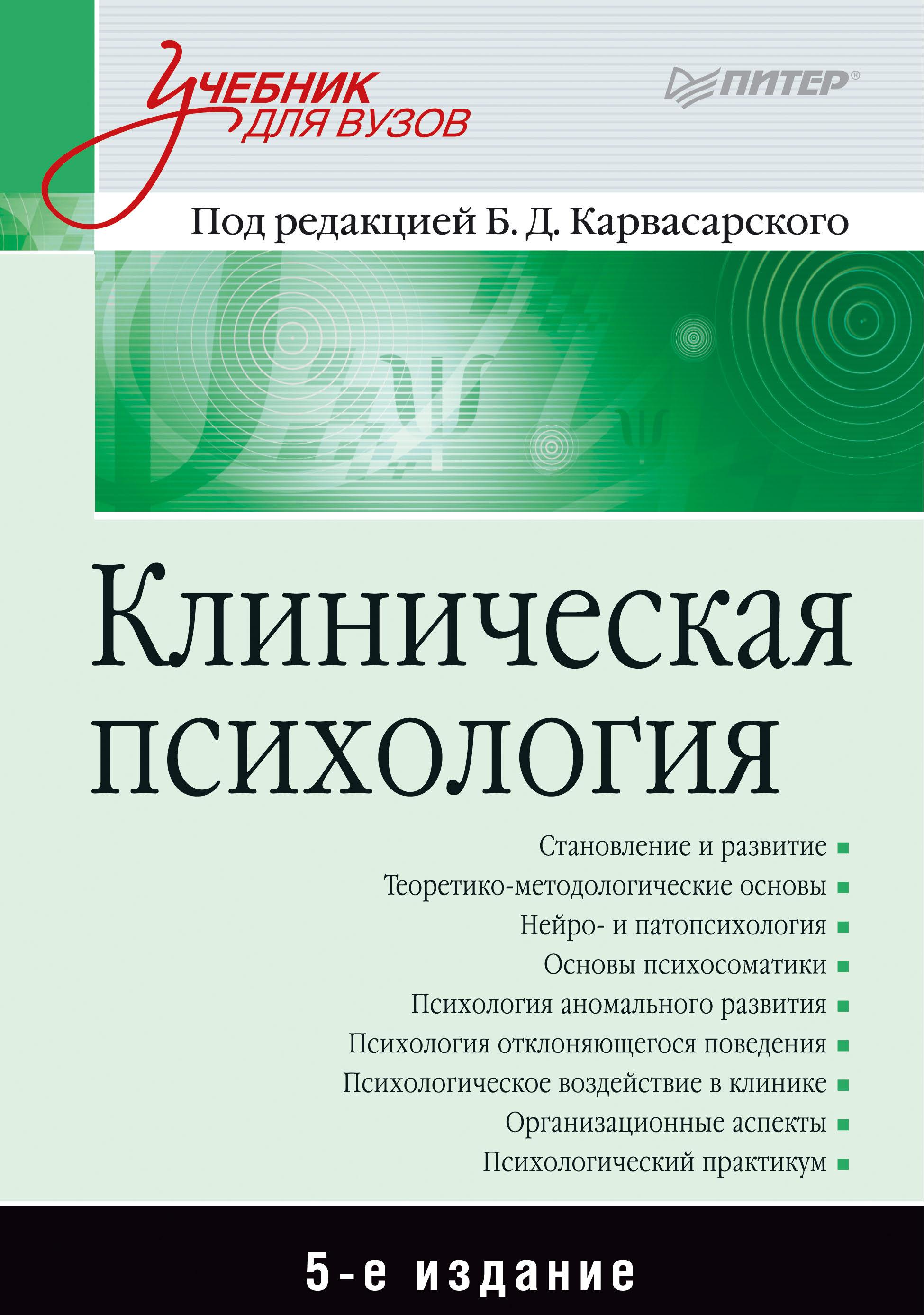Коллектив авторов Клиническая психология недорого