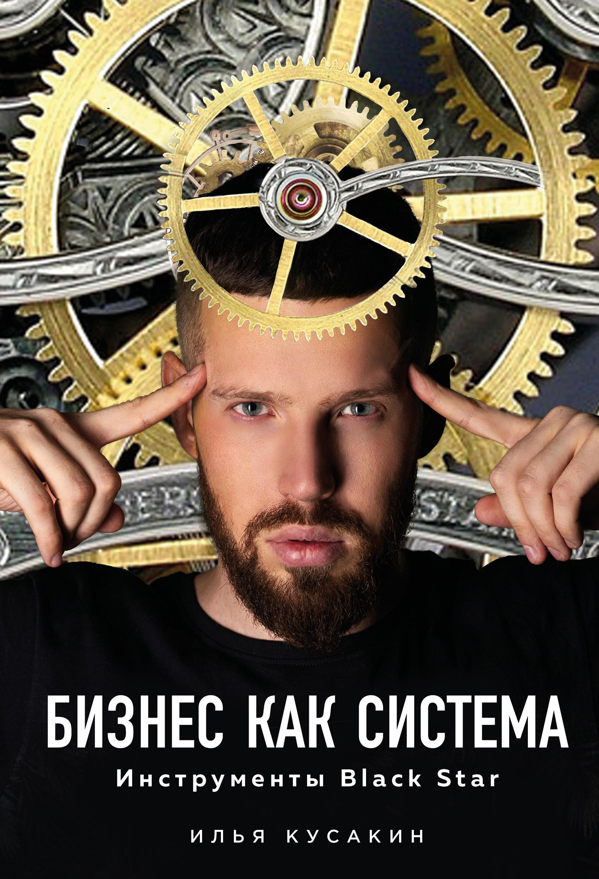 Илья Кусакин Бизнес как система и в кусакин бизнес как система инструменты black star
