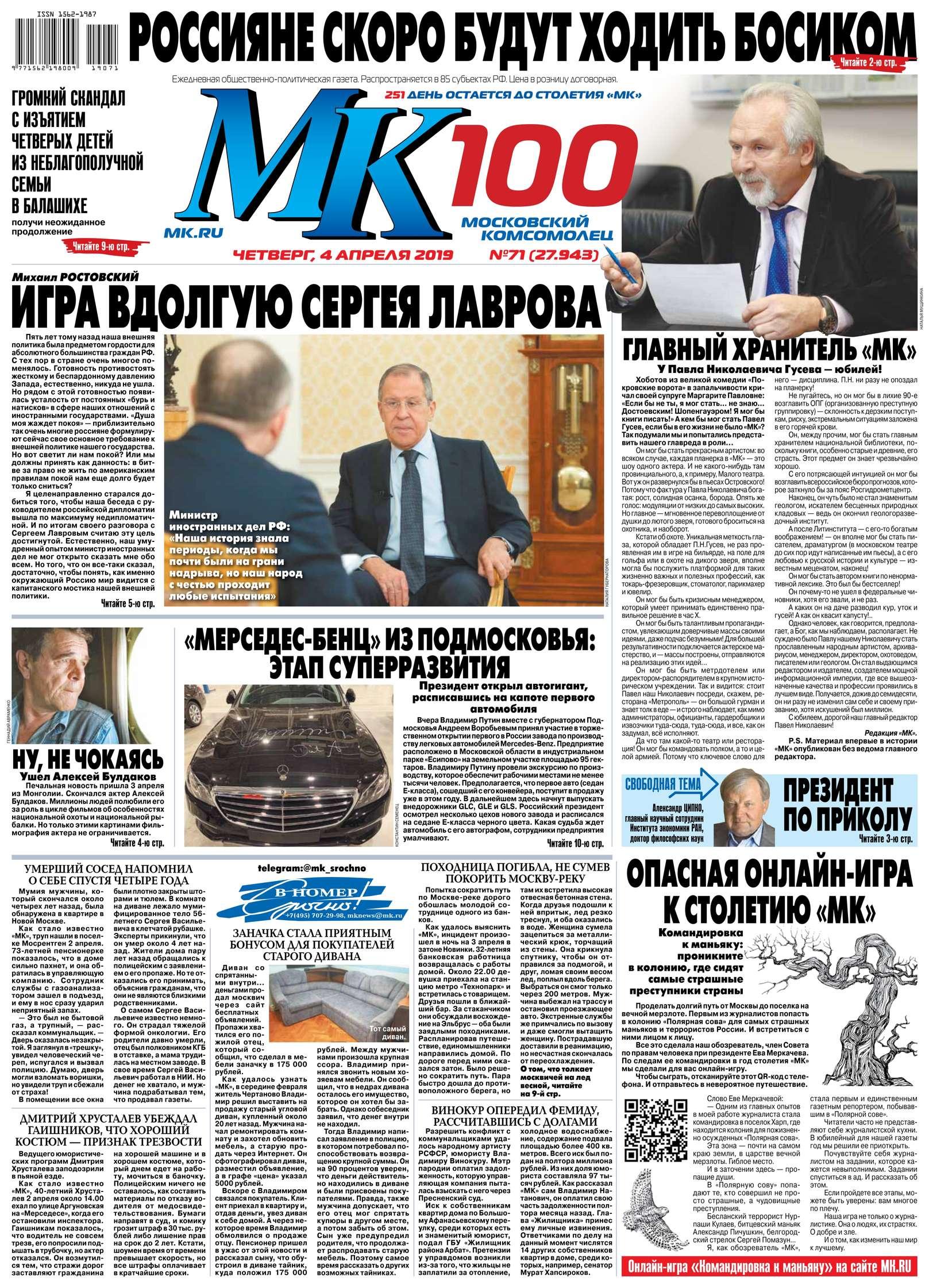 цена на Редакция газеты МК Московский Комсомолец MK Moskovskii Komsomolets 71-2019