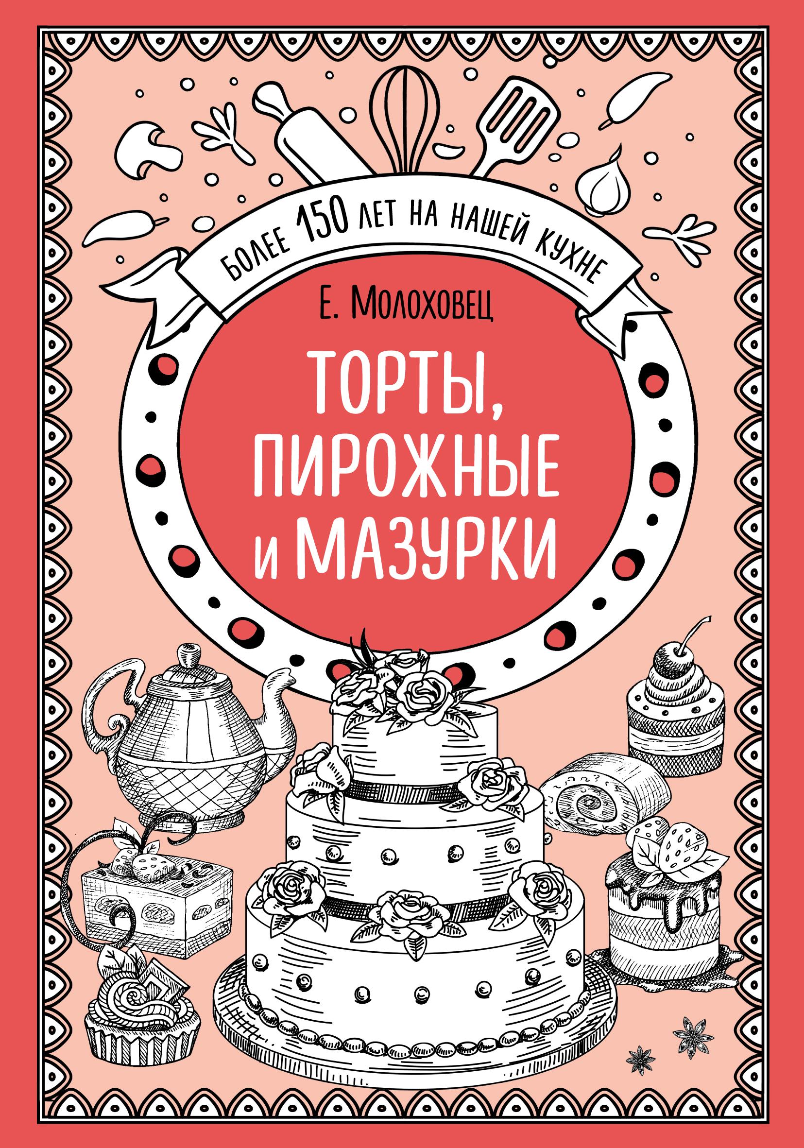 Елена Молоховец Торты, пирожные и мазурки