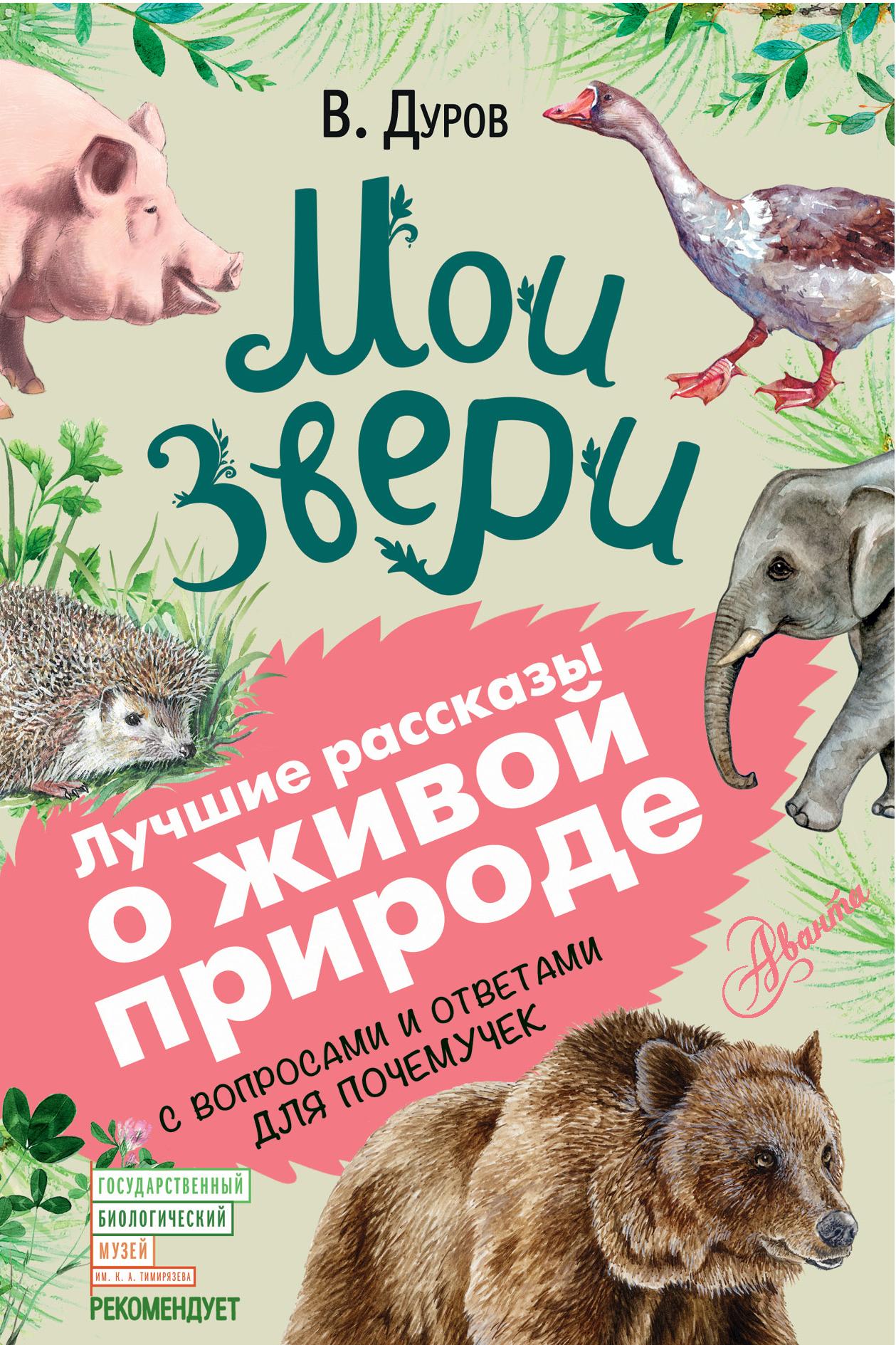 Владимир Дуров Мои звери. С вопросами и ответами для почемучек дуров владимир леонидович мои звери