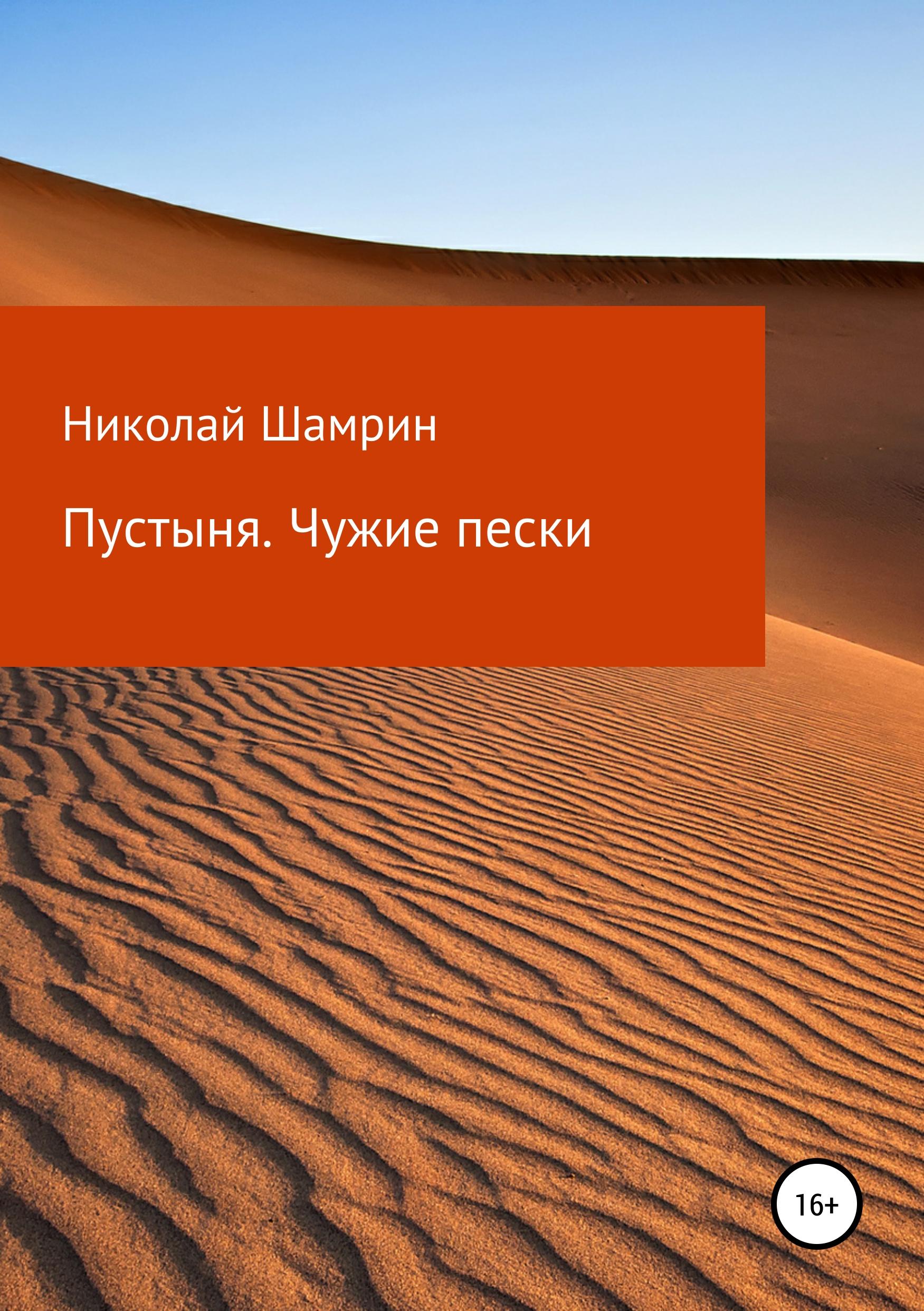 Пустыня. Чужие пески
