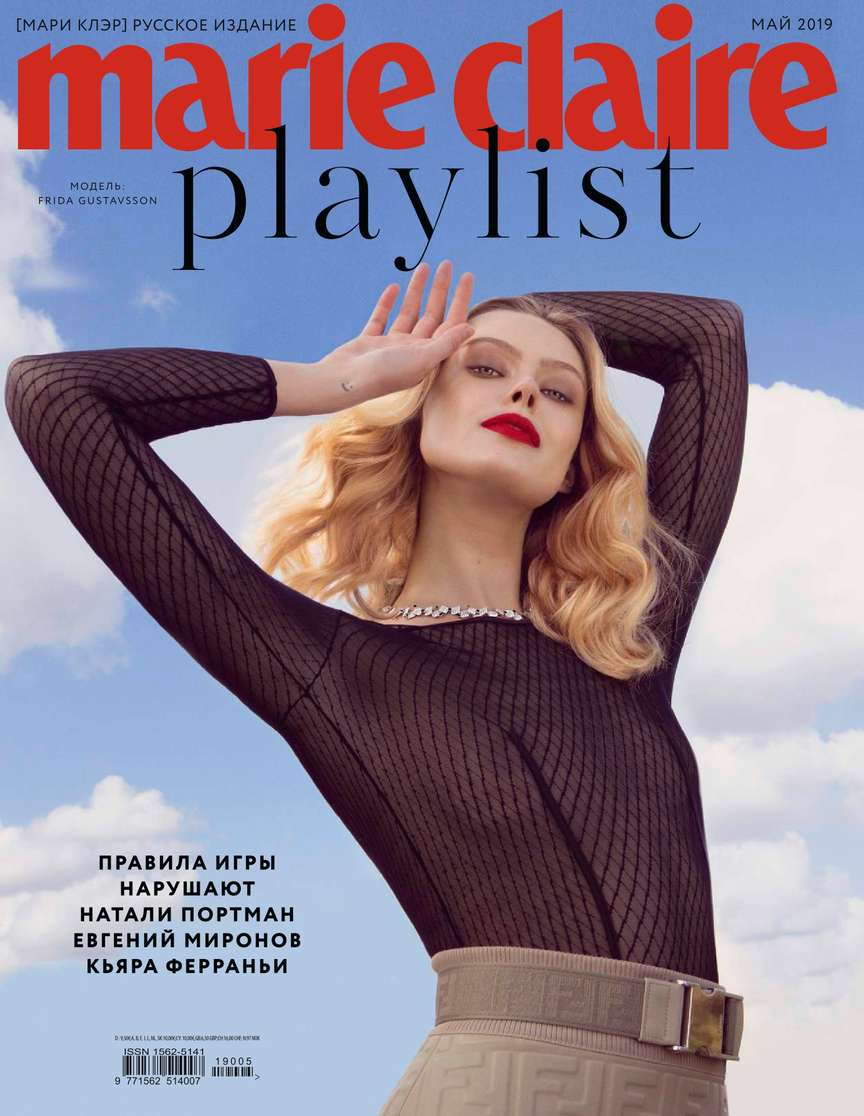 Marie Claire 05-2019