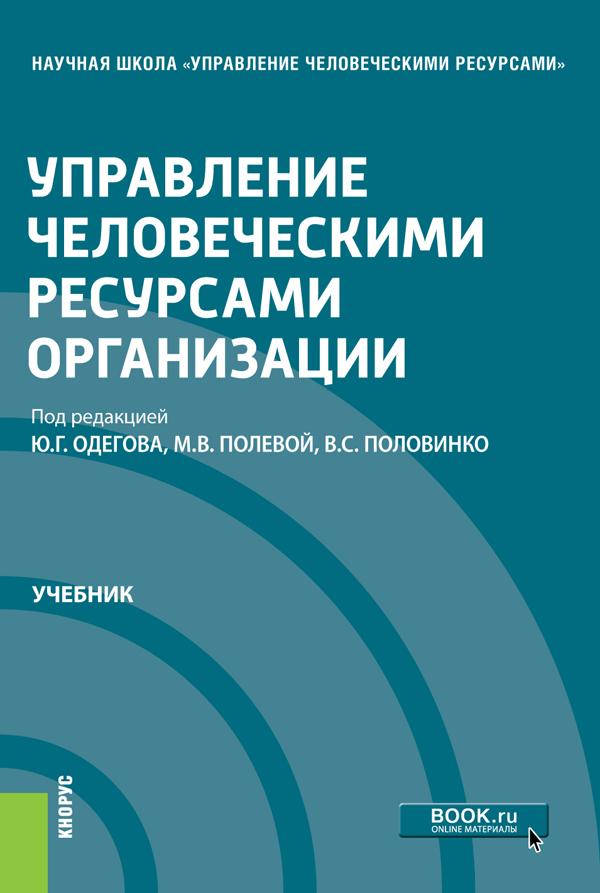 Коллектив авторов Управление человеческими ресурсами организации