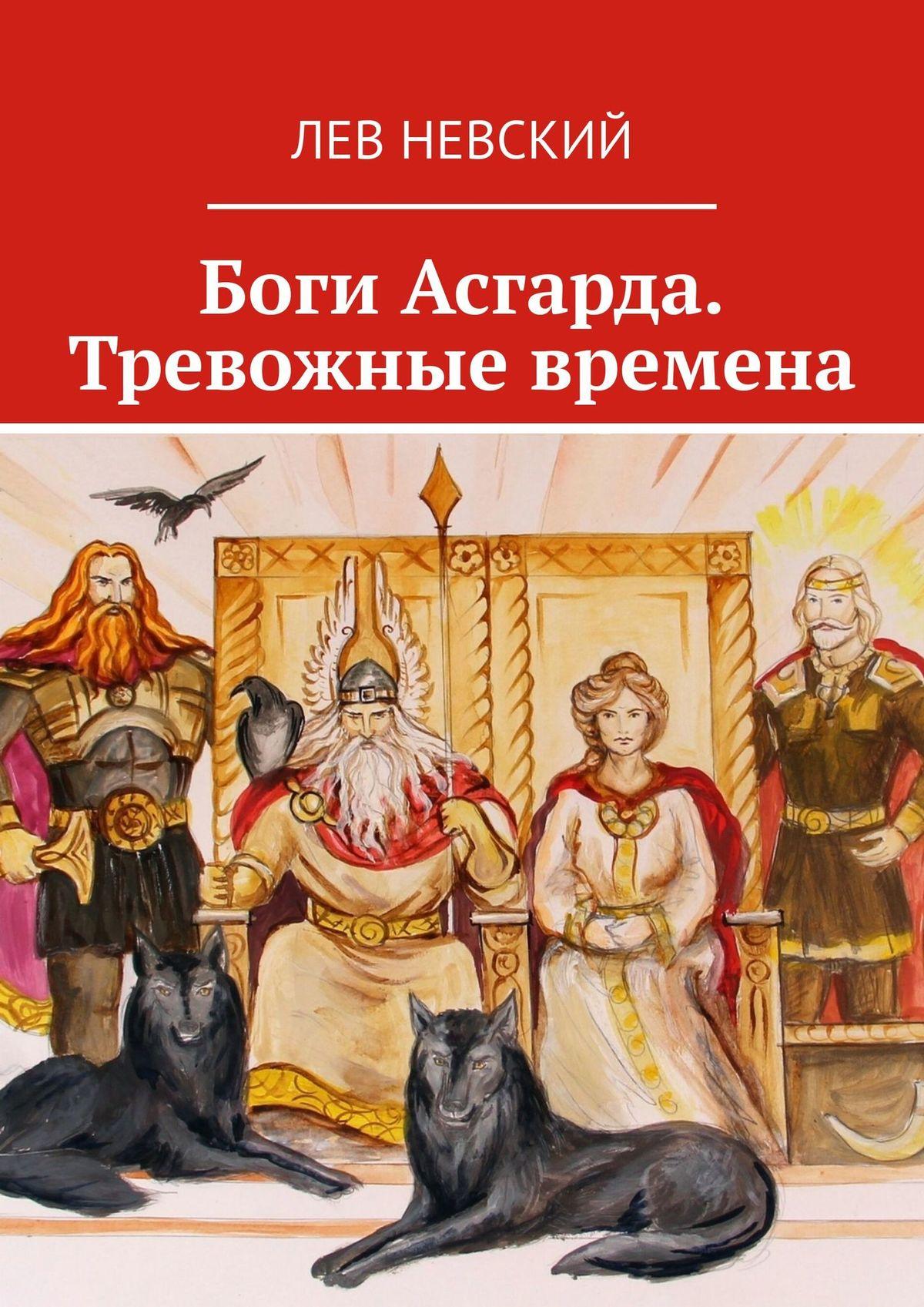 Лев Невский Боги Асгарда. Тревожные времена лев невский боги асгарда оружие владык