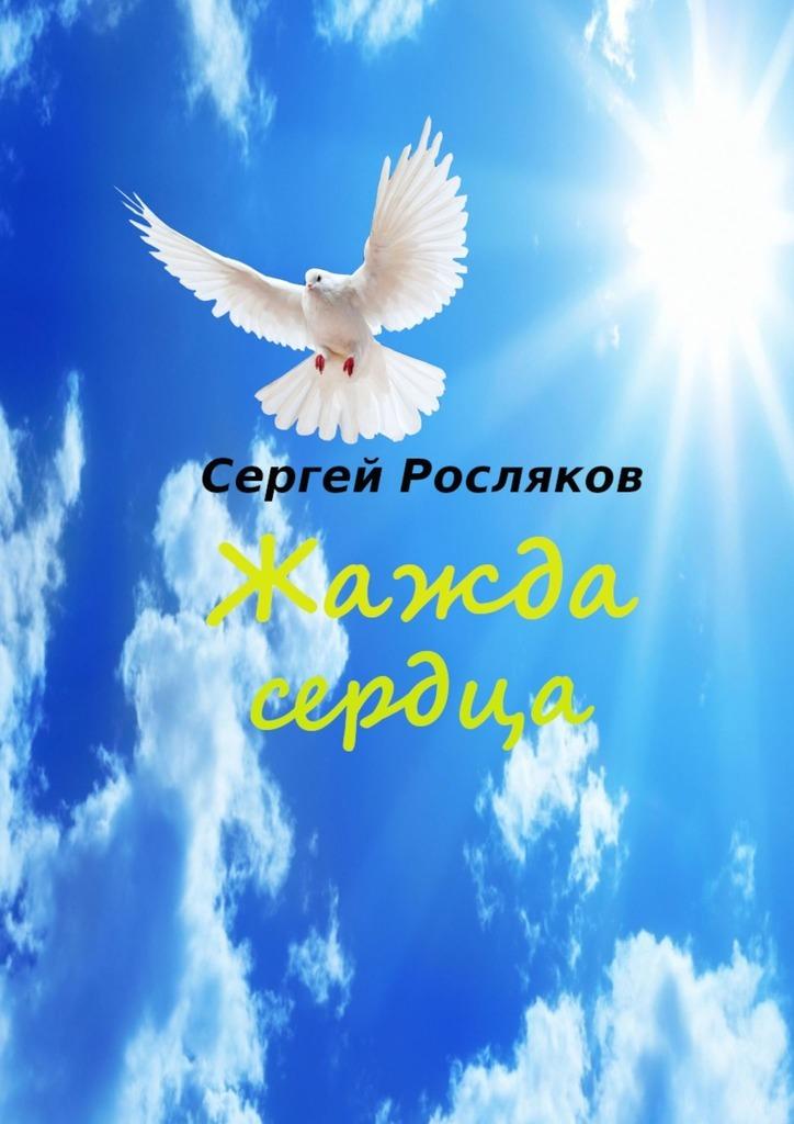 Сергей Росляков Жажда сердца сергей долгопалец путь любви