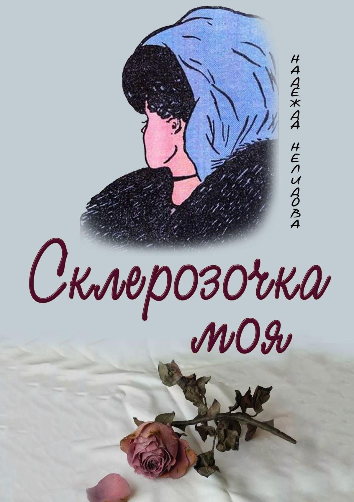 Надежда Георгиевна Нелидова Женщина вжутких розочках марк котлярский странная женщина