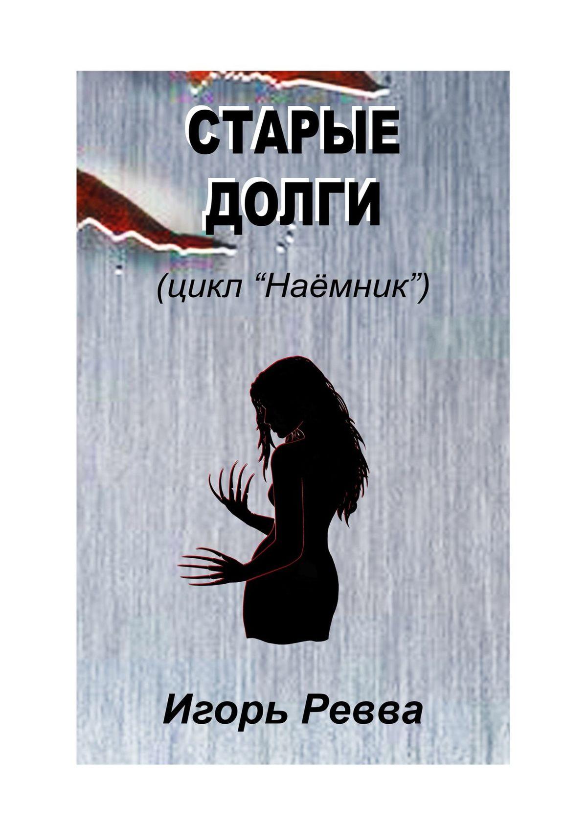 Игорь Ревва Старые долги