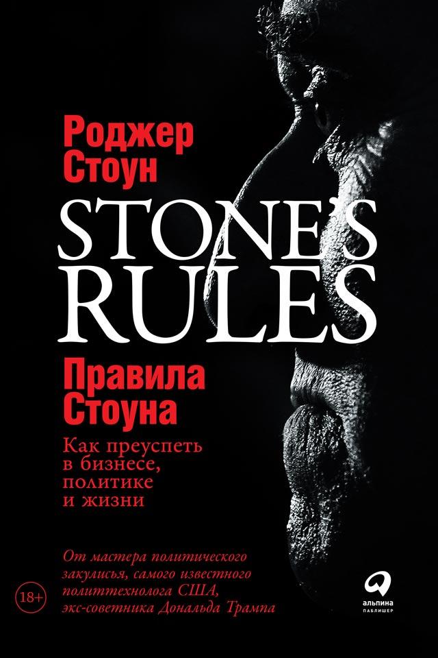 Обложка книги Правила Стоуна