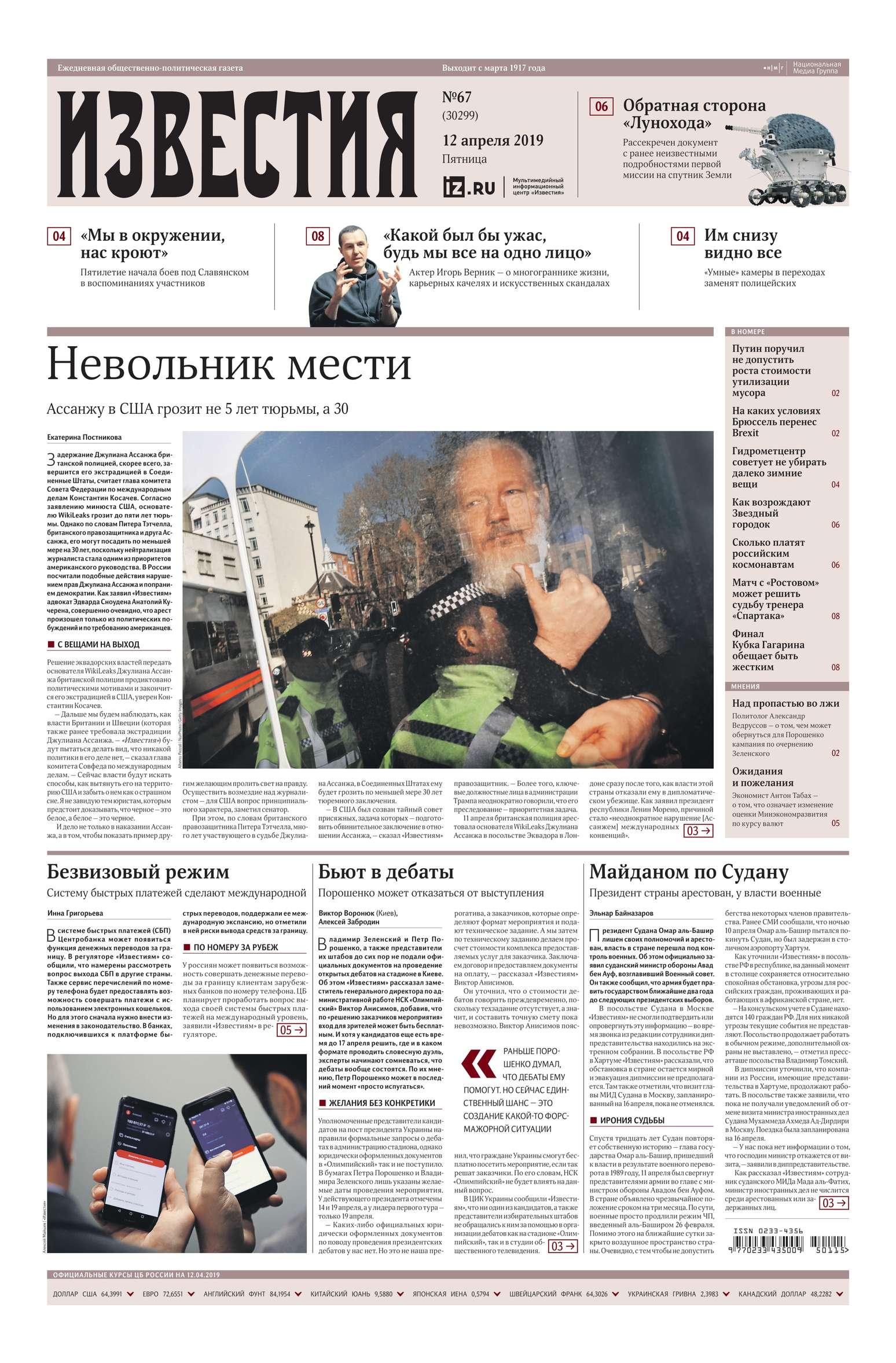 Известия 67-2019