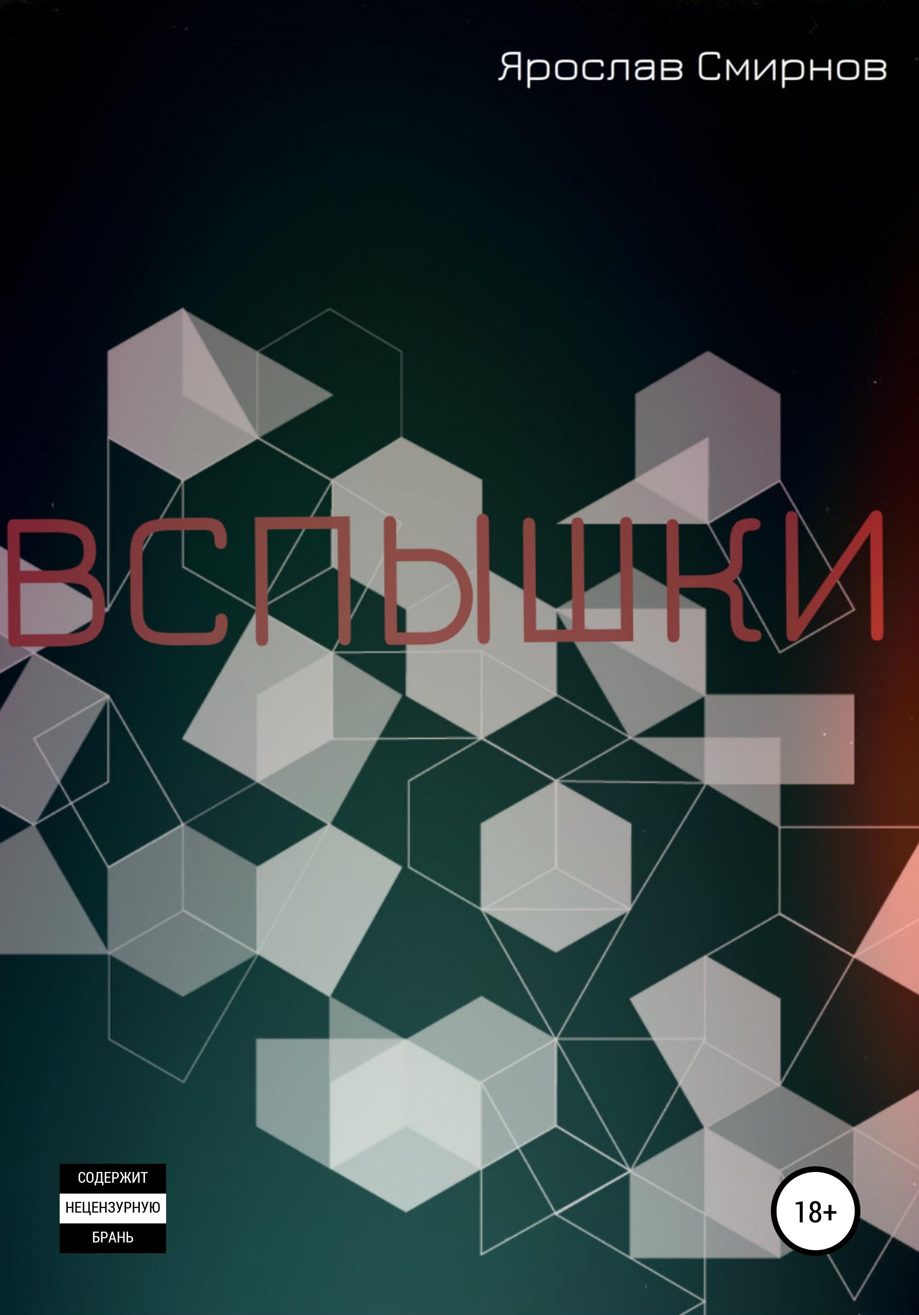 Ярослав Александрович Смирнов Вспышки ярослав смирнов цитатник бегемота