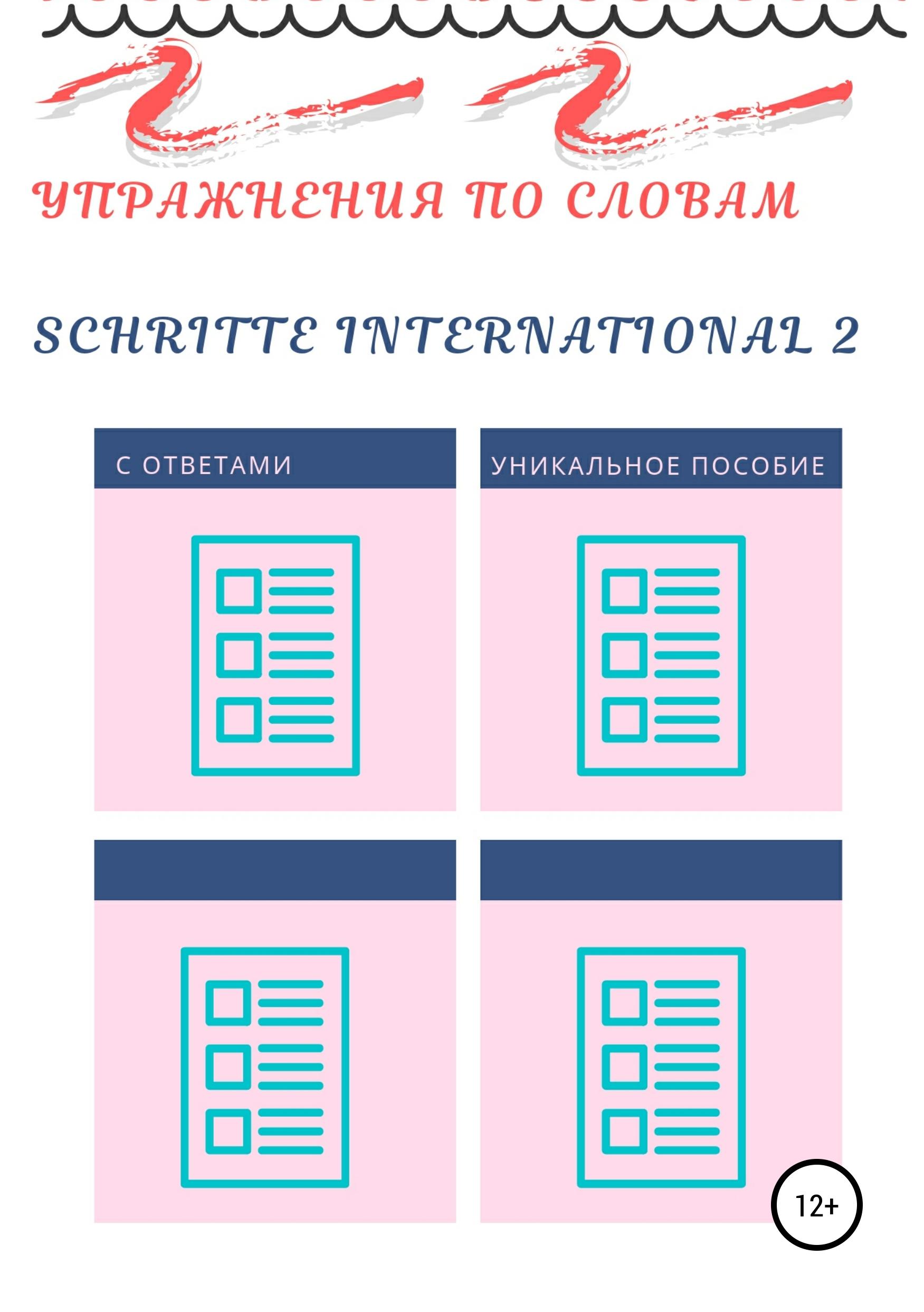 Диана Павловна Одинцова Упражнения по словам Schritte international 2 все цены