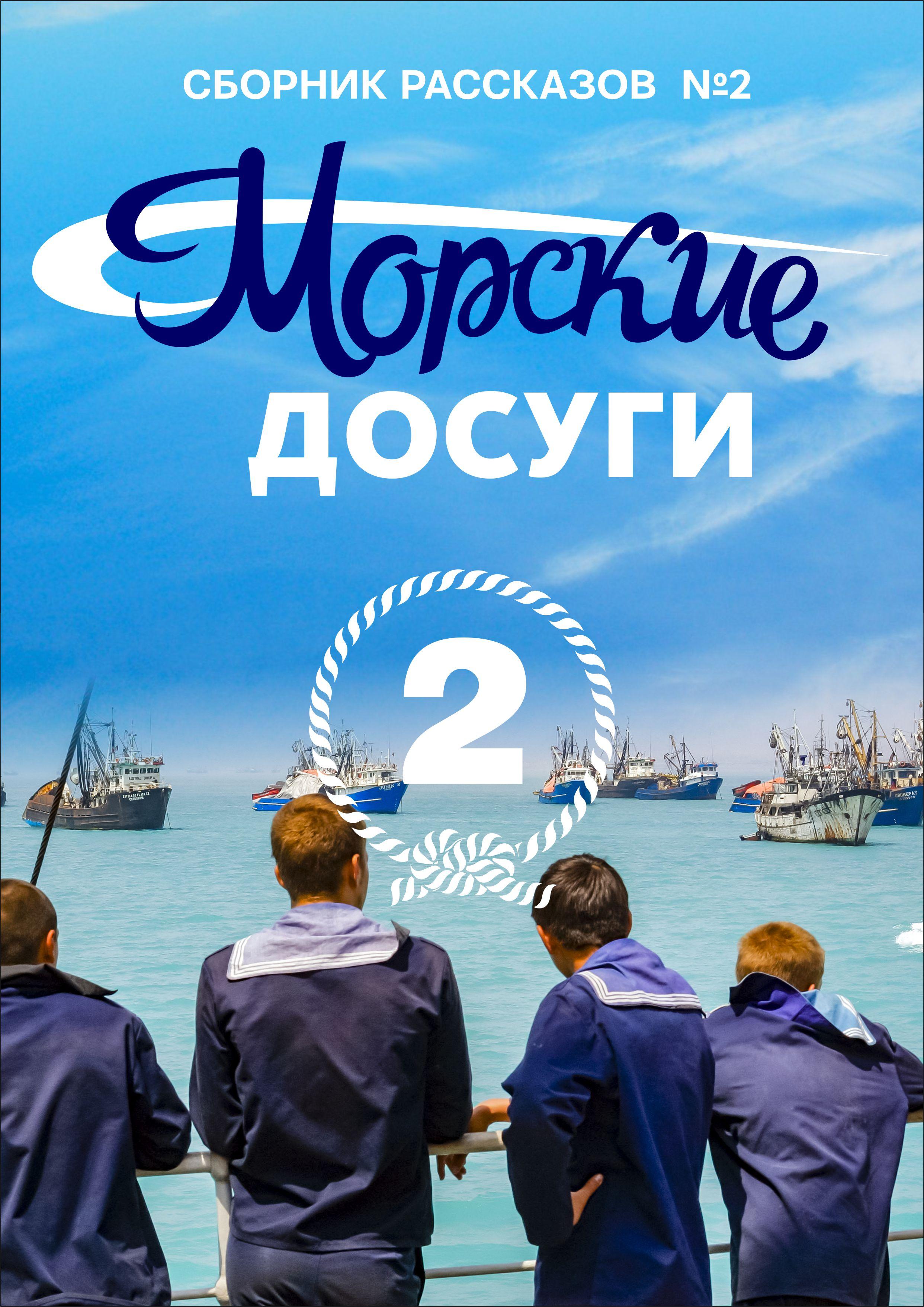 Коллектив авторов Морские досуги №2