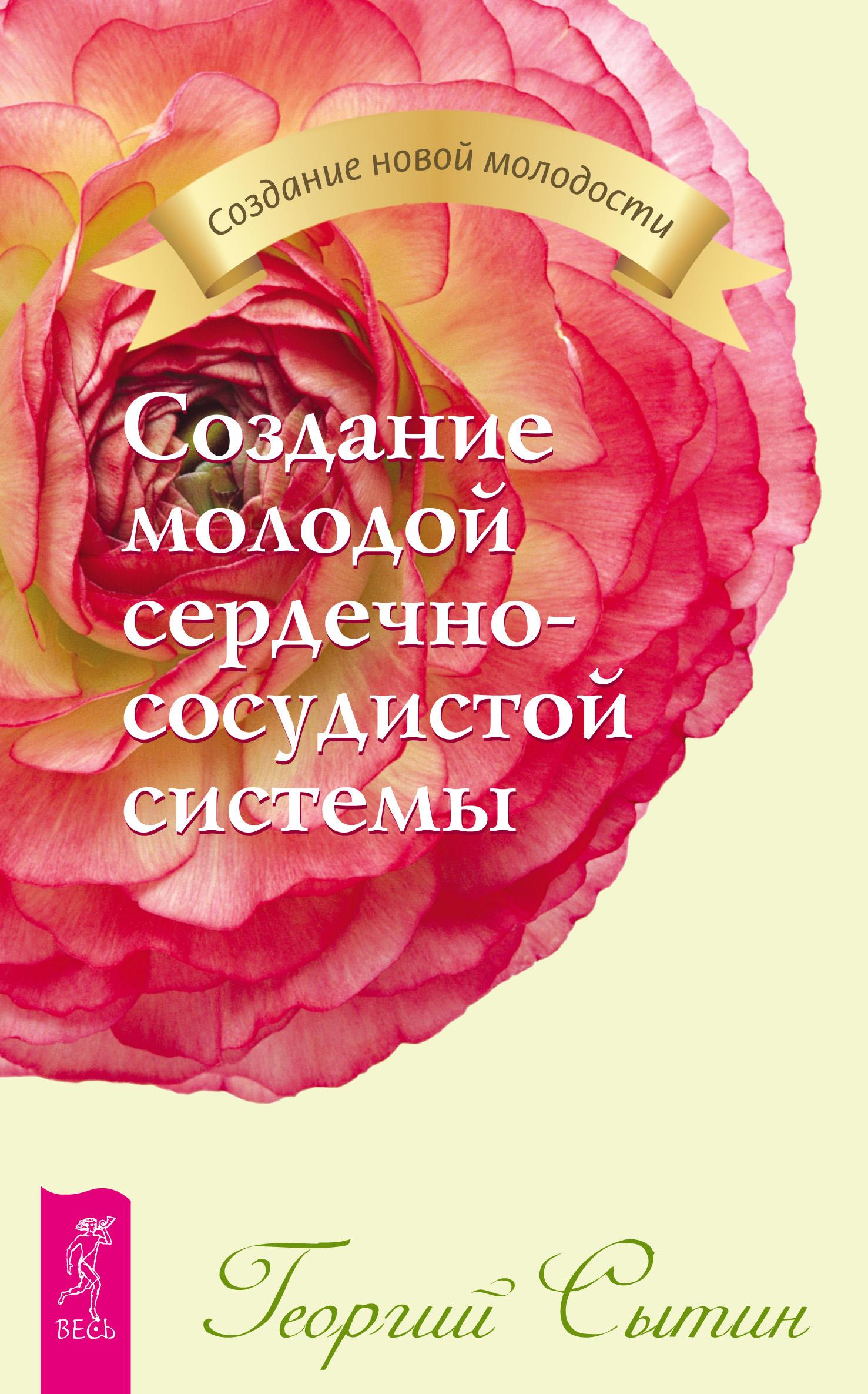 Георгий Сытин Создание молодой сердечно-сосудистой системы