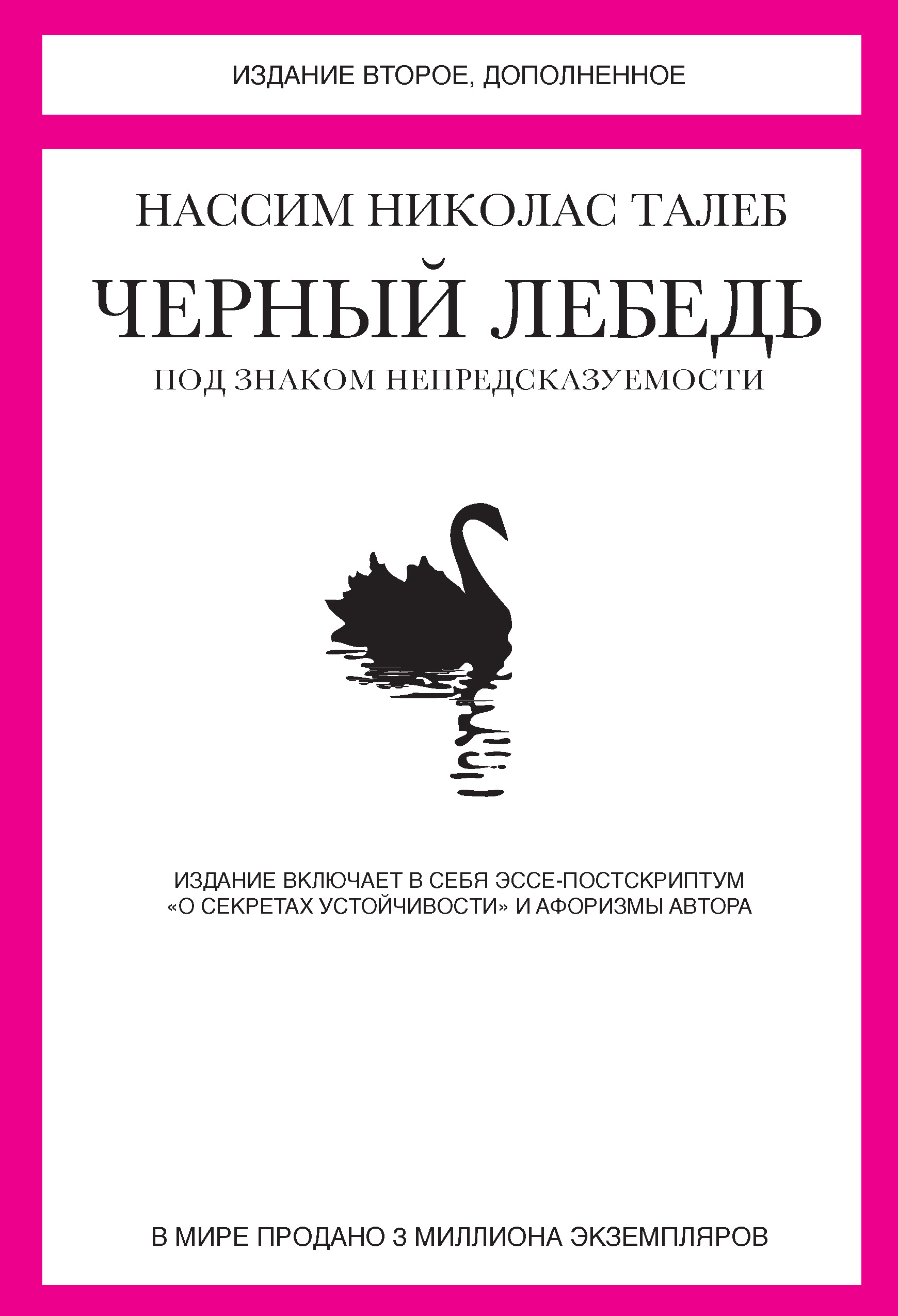 Нассим Николас Талеб Черный лебедь. Под знаком непредсказуемости (сборник)