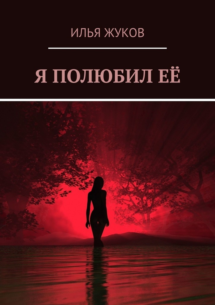 Илья Жуков Я полюбилеё