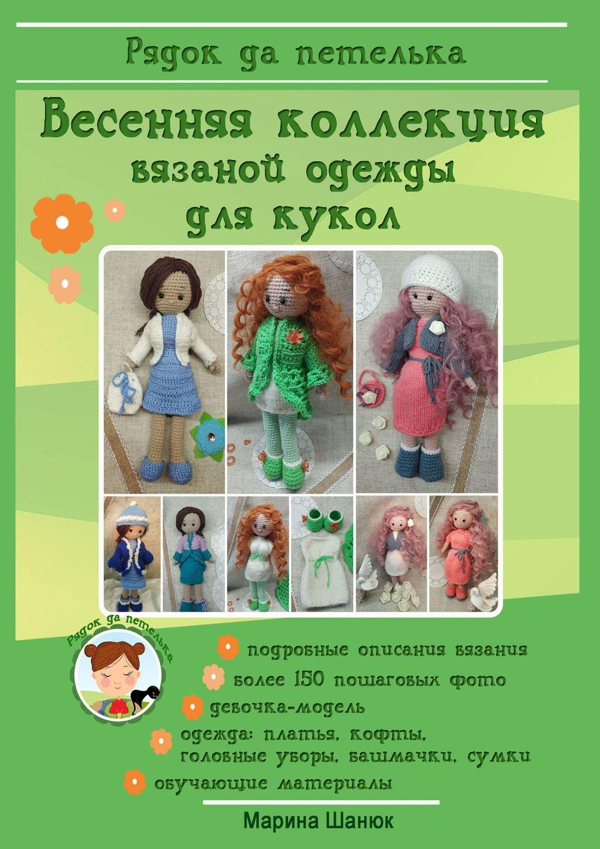 Марина Шанюк Весенняя коллекция вязаной одежды для кукол
