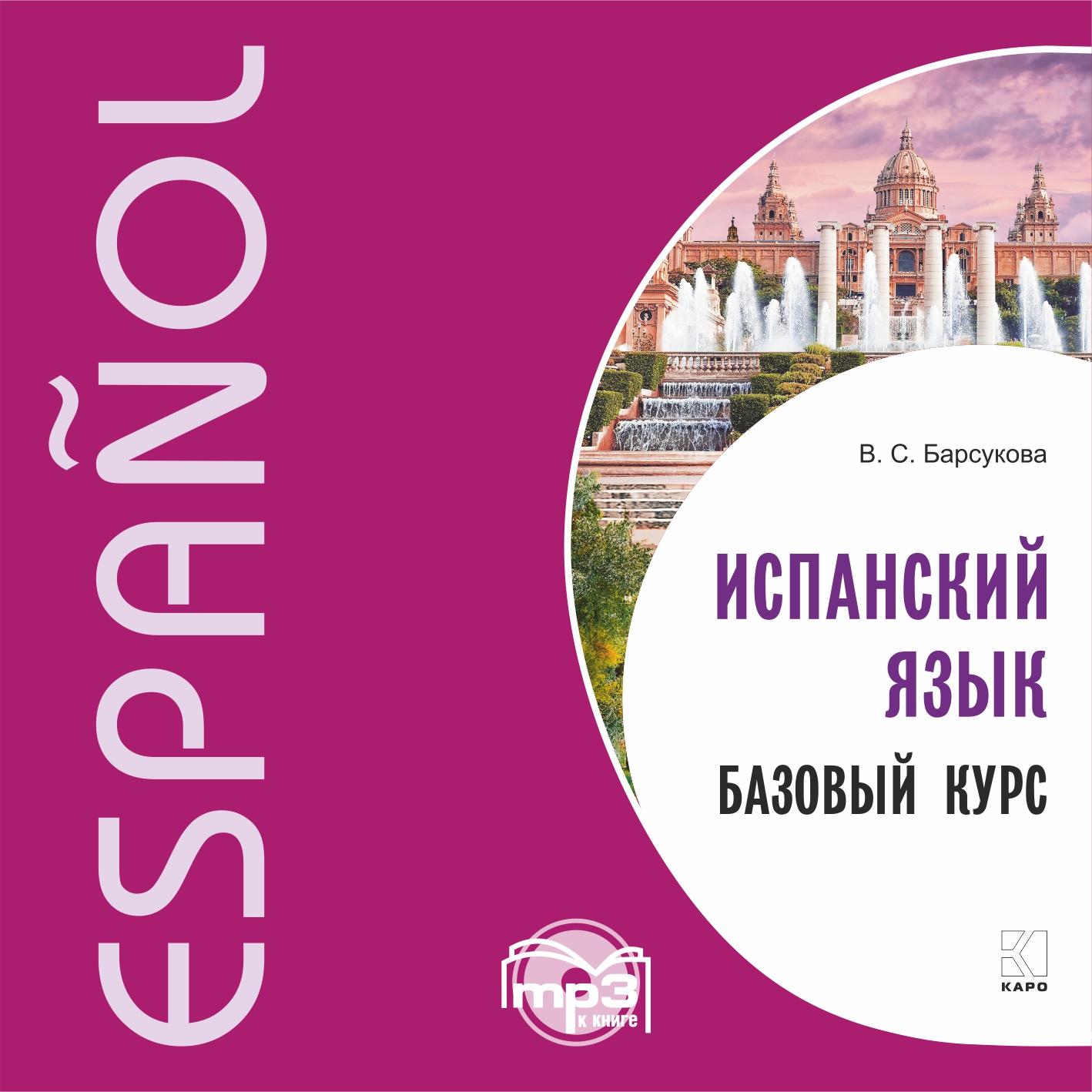 В. С. Барсукова Испанский язык. Базовый курс. MP3 барсукова в с испанский язык базовый курс диск мр3