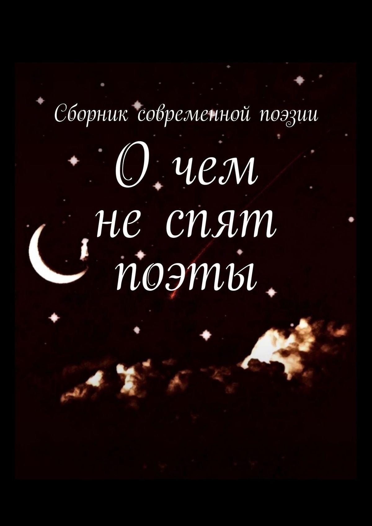 Е. В. Самохина Очем неспят поэты е в самохина очем неспят поэты