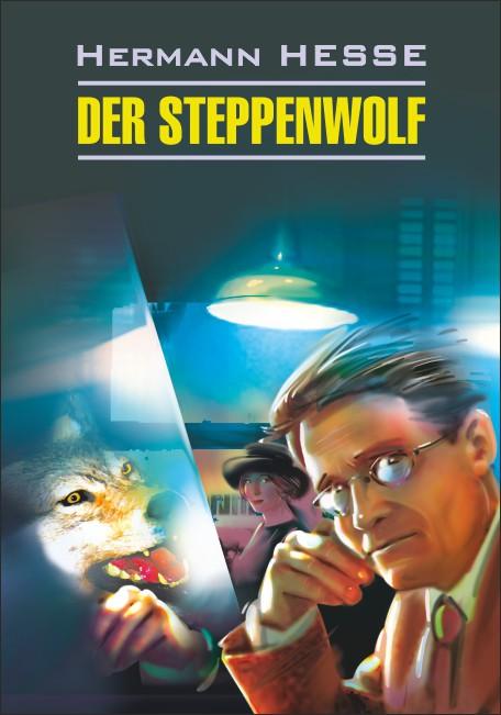 Герман Гессе Der Steppenwolf / Степной волк. Книга для чтения на немецком языке der steppenwolf