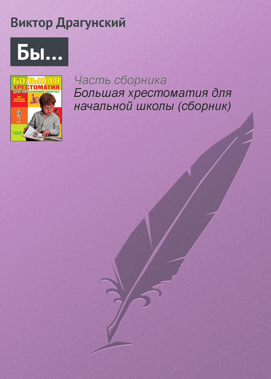 Виктор Драгунский Бы… алина байбанова взрослые и дети