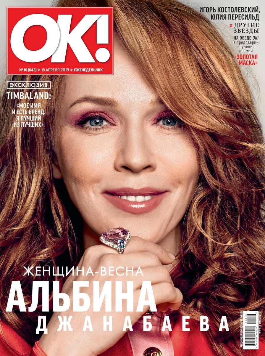 Редакция журнала OK! OK! 16-2019 редакция журнала ok ok 20 2018