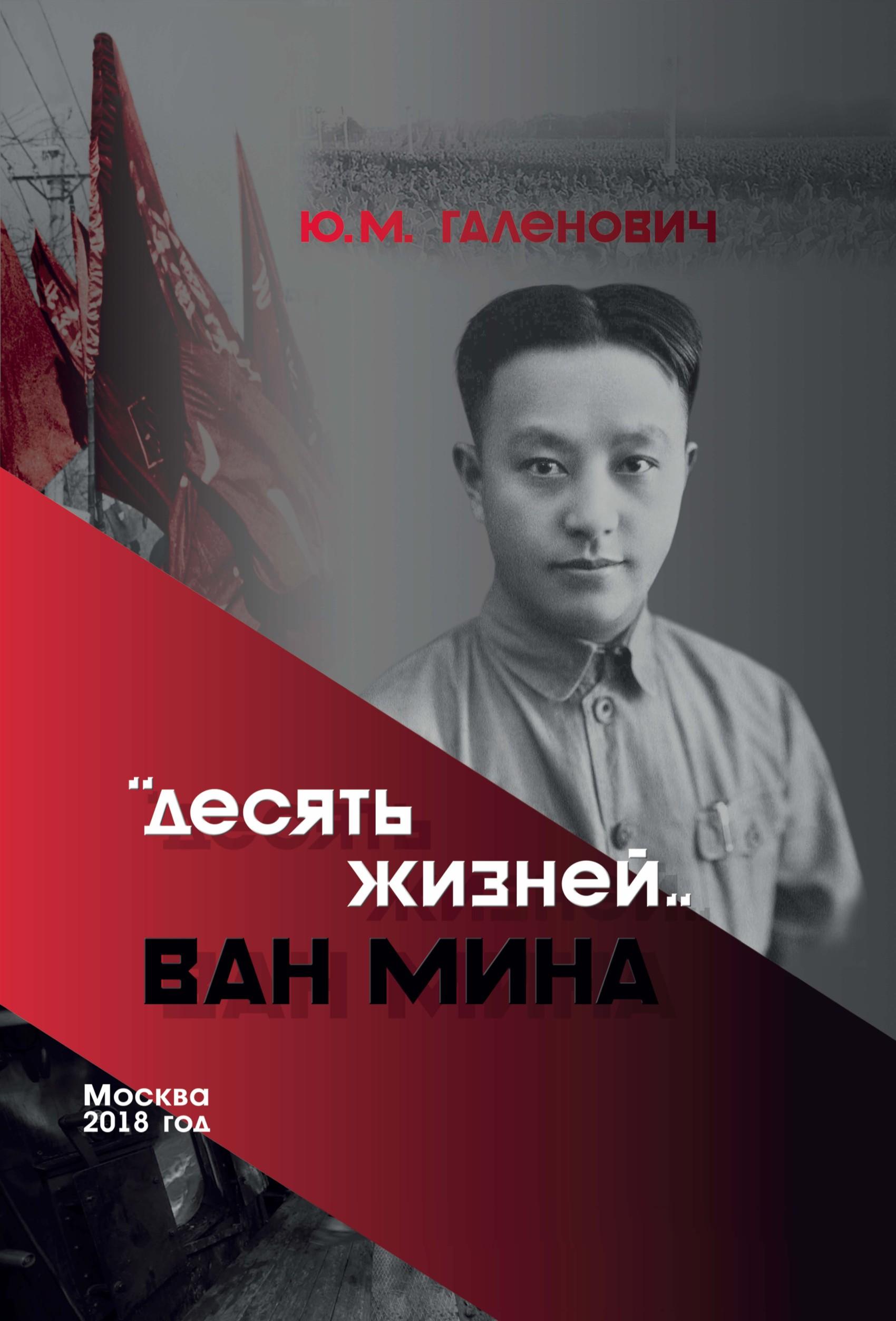 Юрий Галенович Десять жизней Ван Мина юрий галенович десять жизней ван мина