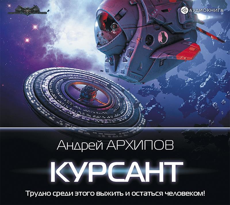 Андрей Архипов Курсант цена в Москве и Питере