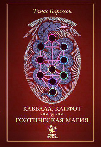 Томас Карлссон. Каббала, клифот и гоэтическая магия