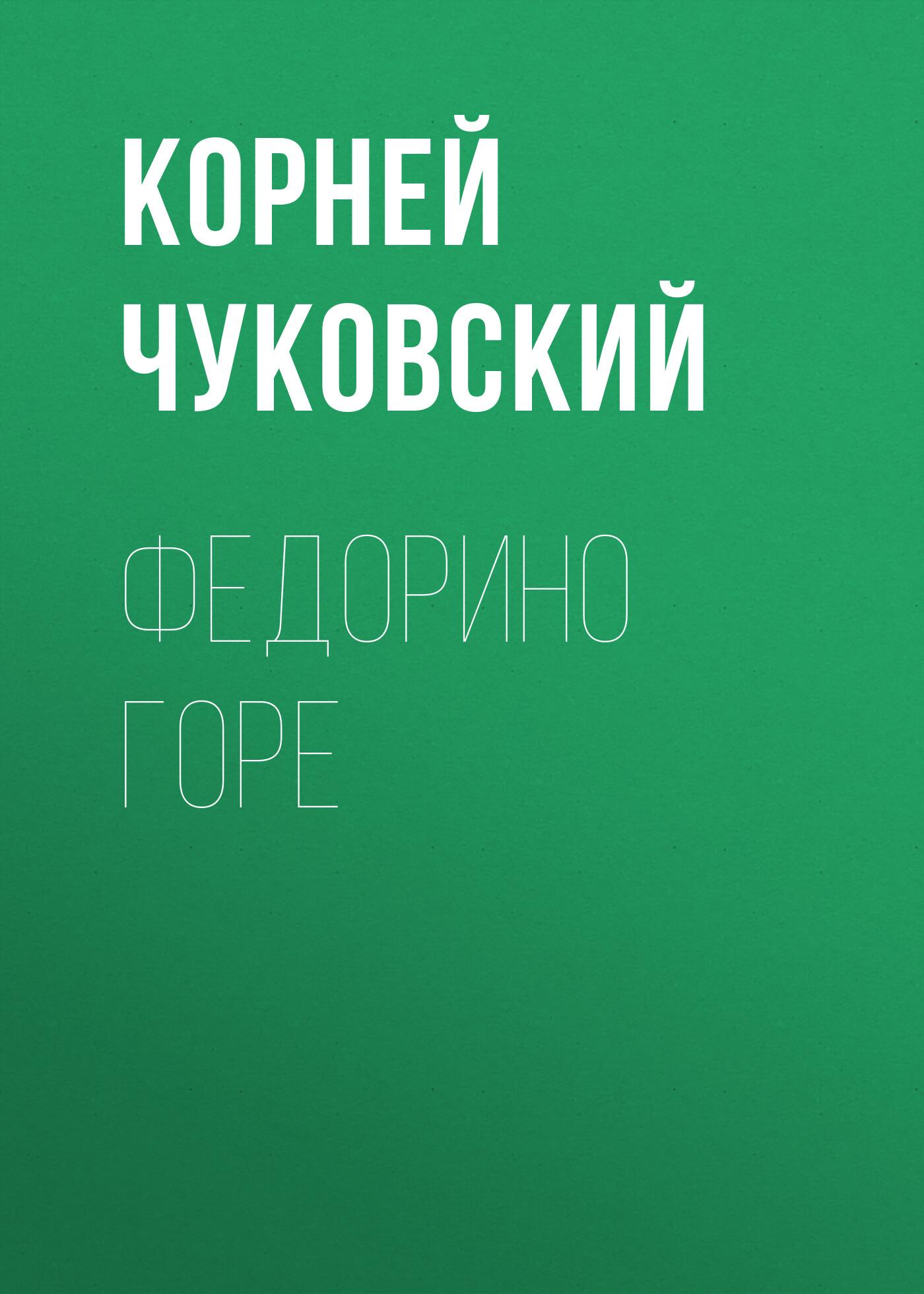Корней Чуковский Федорино горе вдоль по памяти